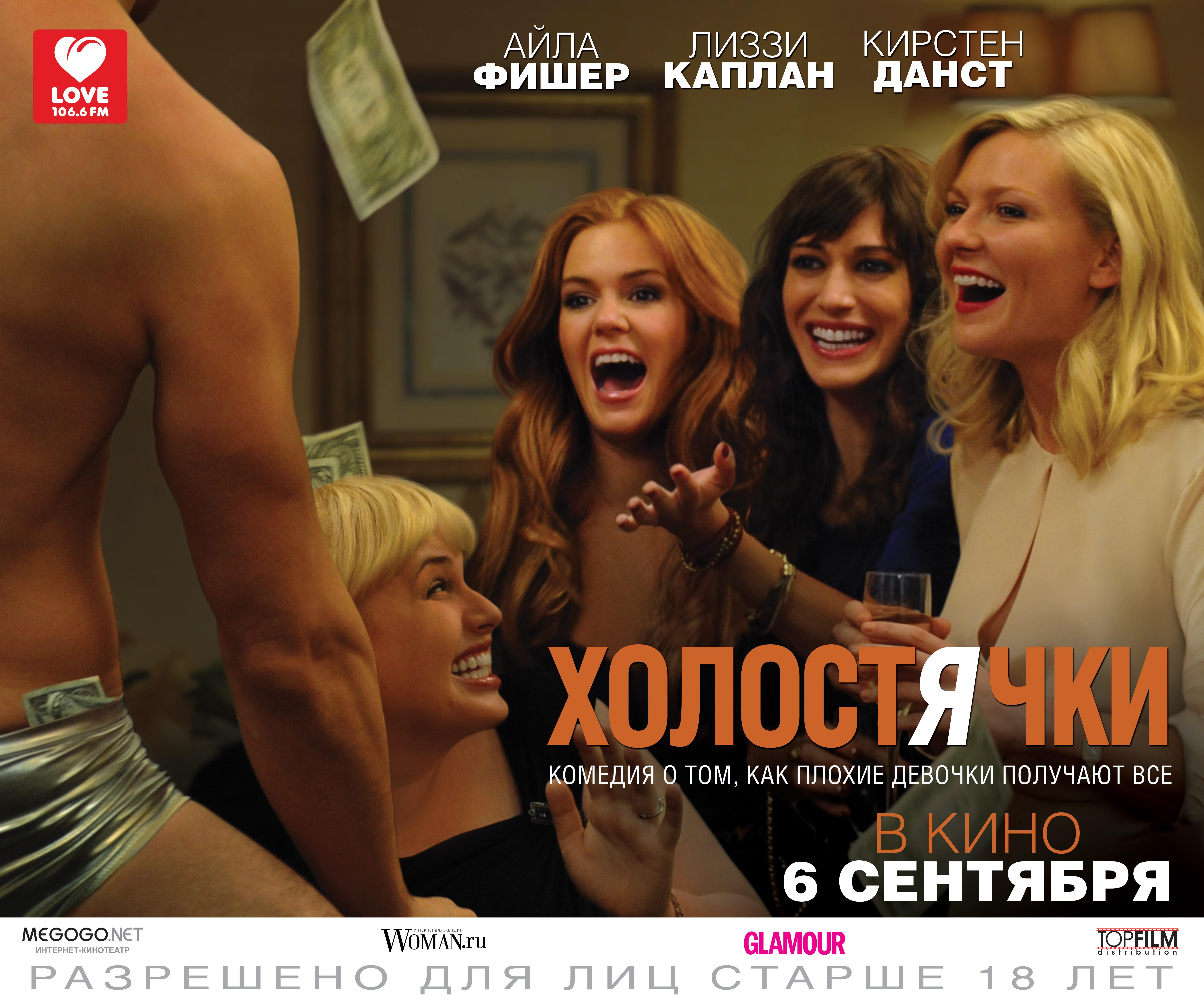 плакат фильма биллборды локализованные Холостячки
