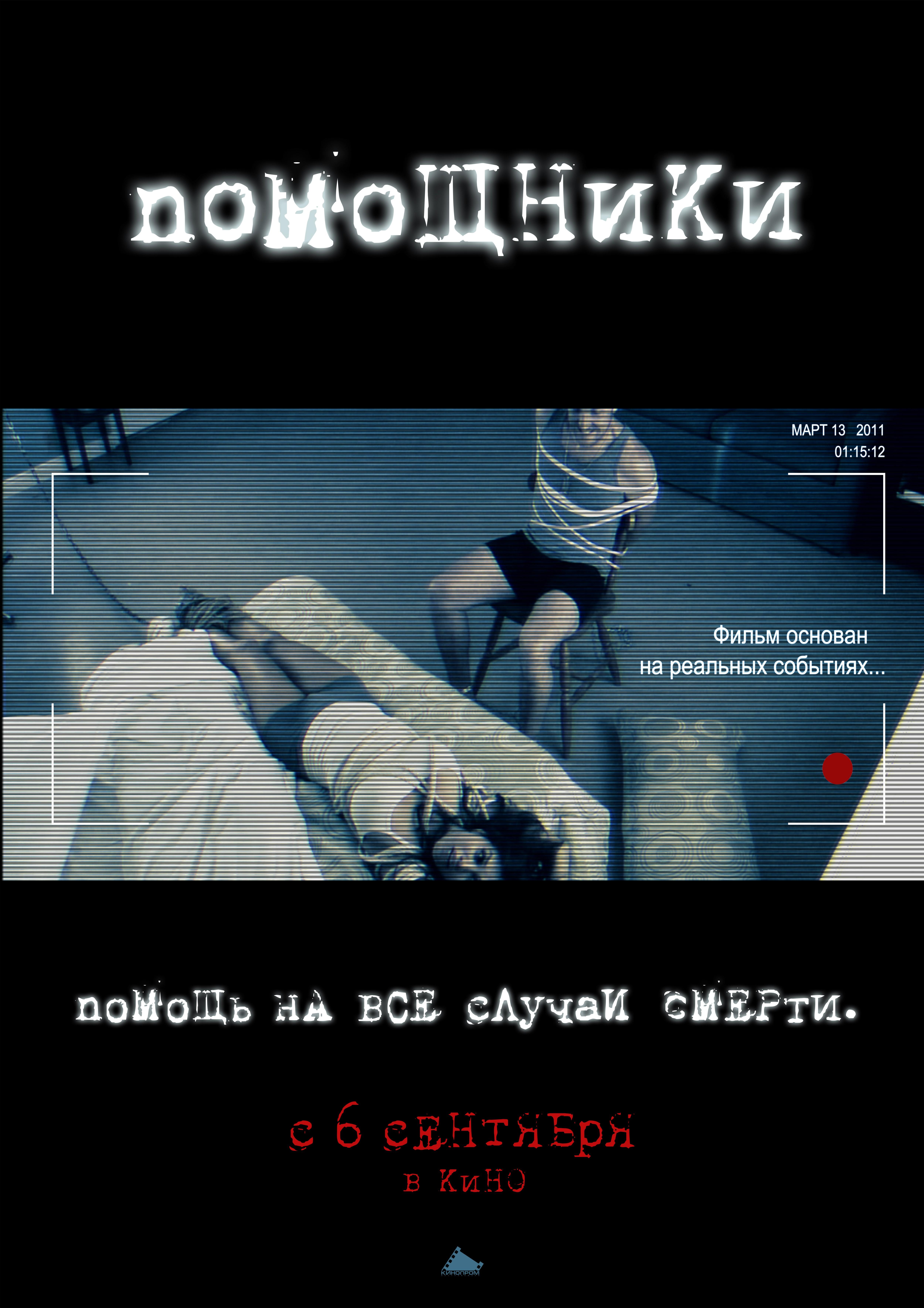 плакат фильма постер локализованные Помощники