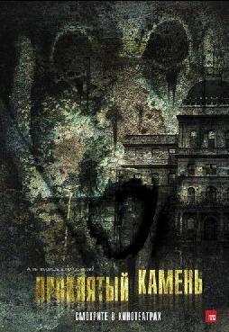 плакат фильма постер локализованные Проклятый камень