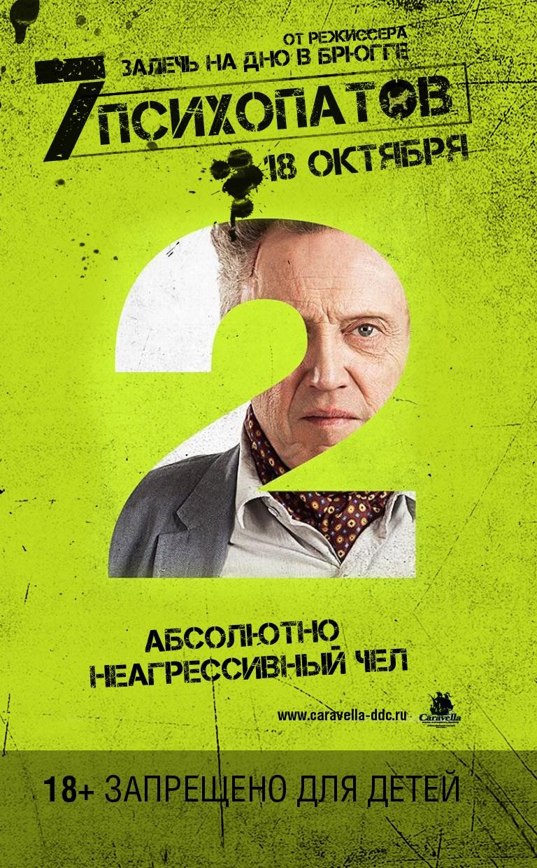 плакат фильма характер-постер локализованные Семь психопатов