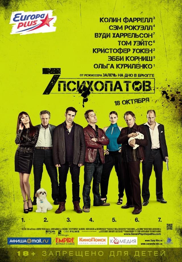 плакат фильма постер локализованные Семь психопатов