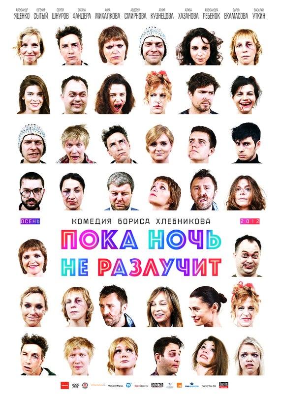 плакат фильма постер Пока ночь не разлучит