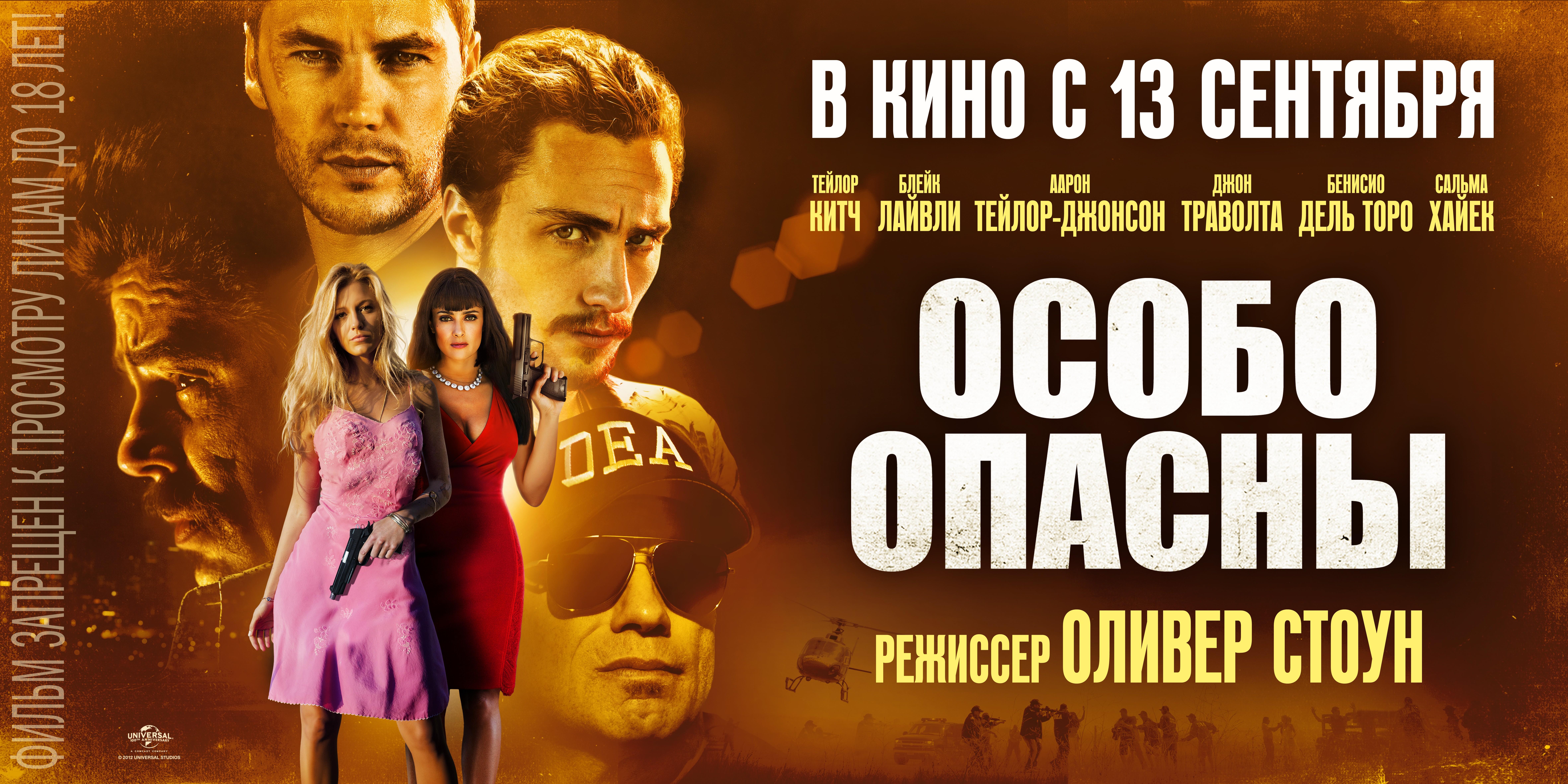 плакат фильма баннер локализованные Особо опасны