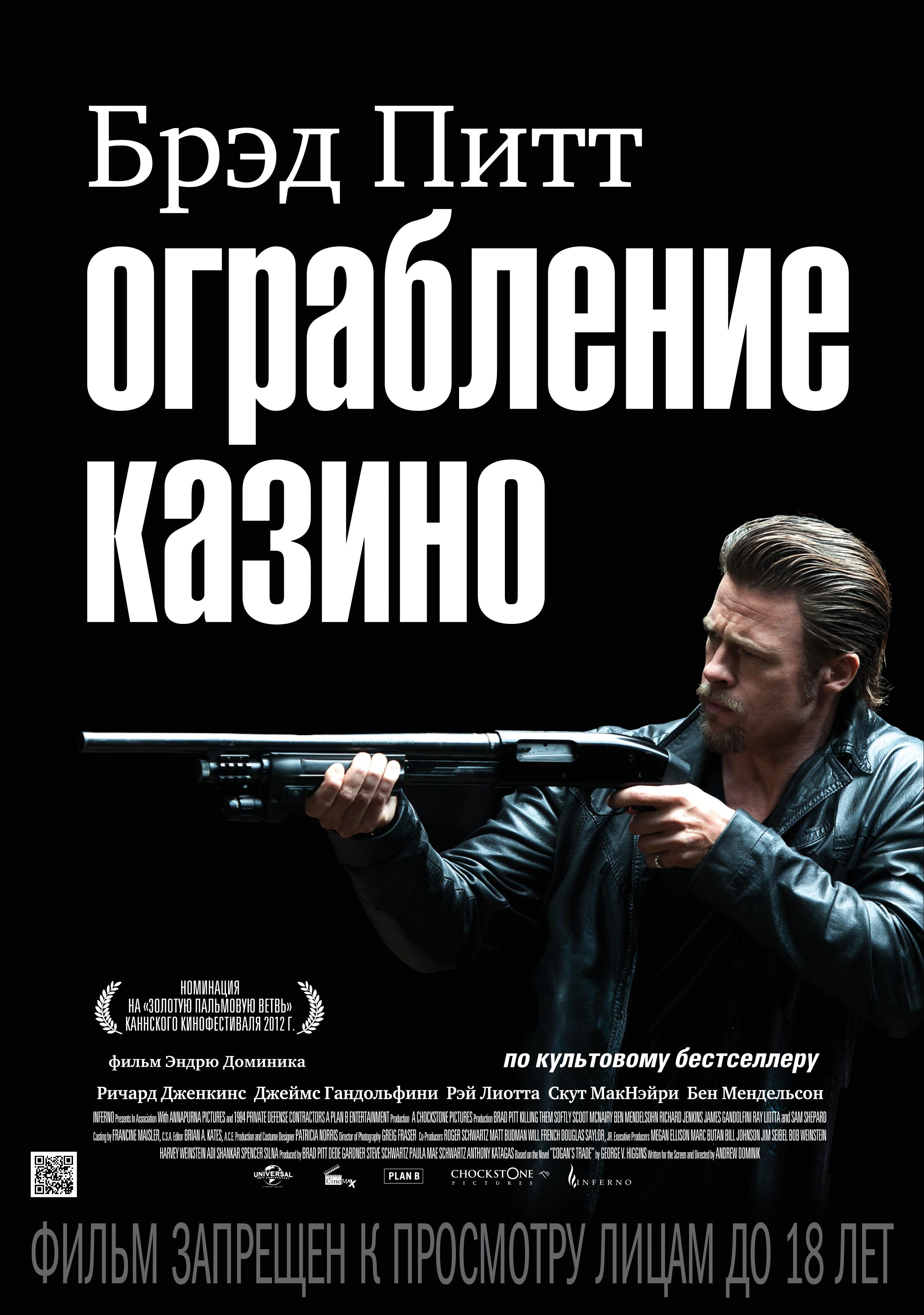 плакат фильма постер локализованные Ограбление казино