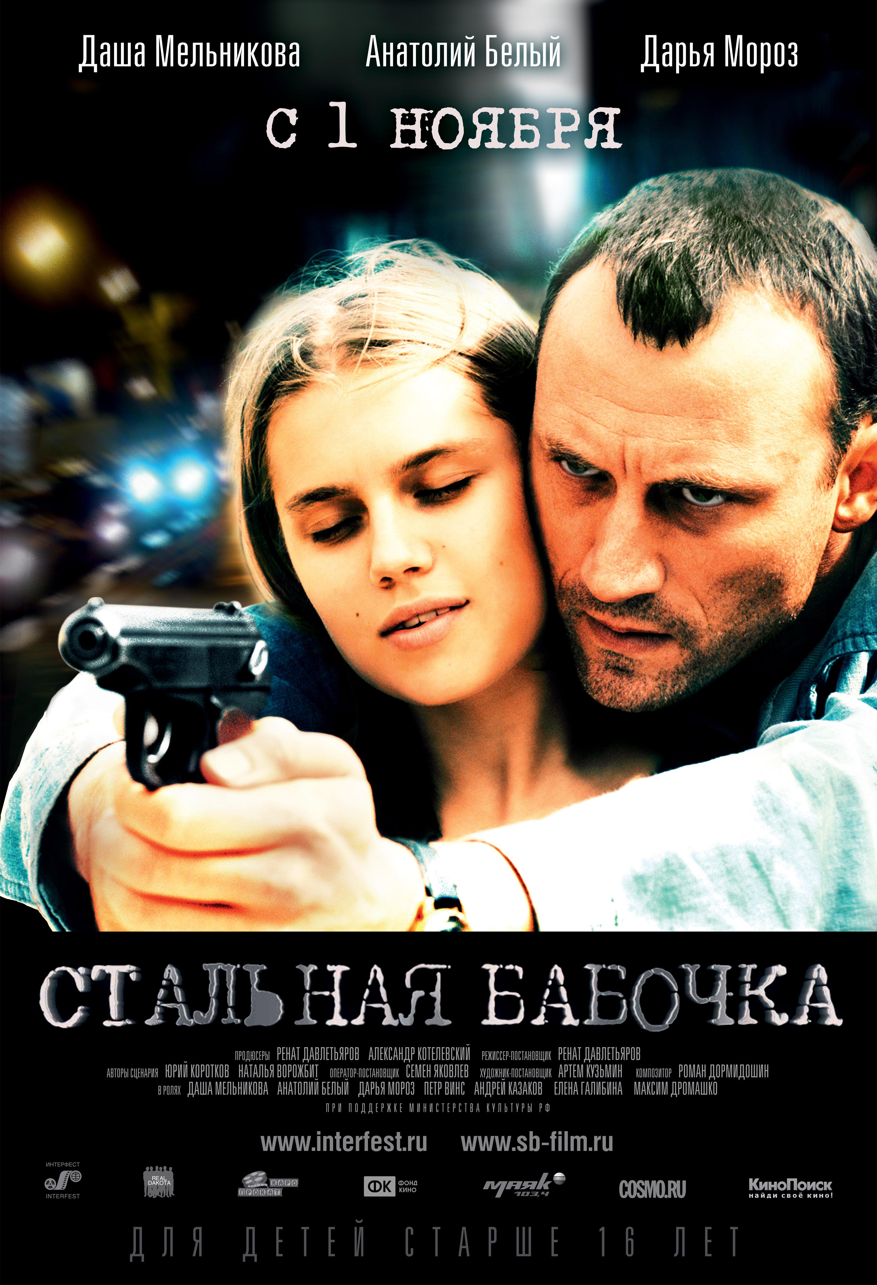 плакат фильма постер Стальная бабочка