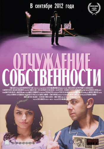 плакат фильма постер локализованные Отчуждение собственности