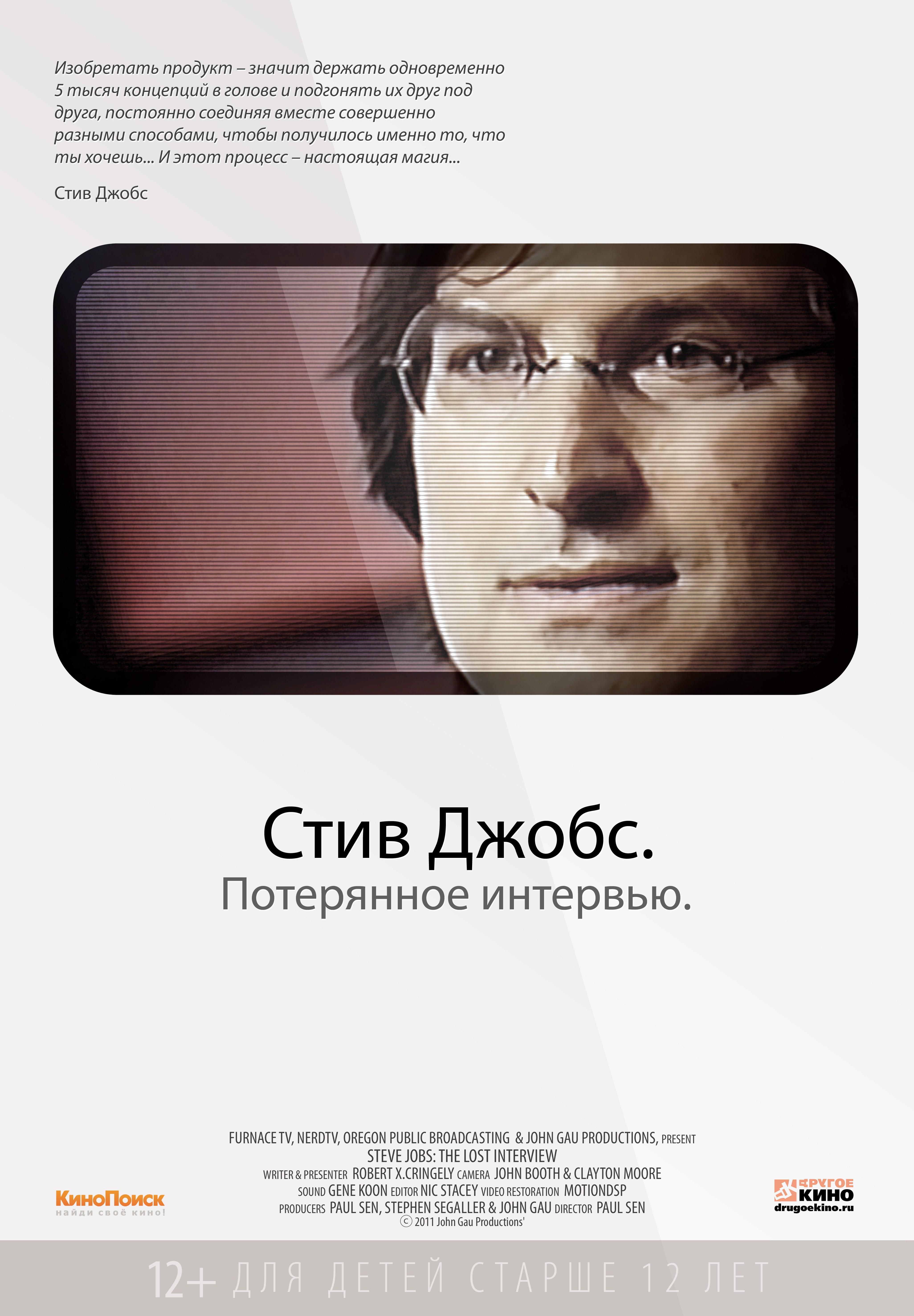 плакат фильма постер локализованные Стив Джобс. Потерянное интервью