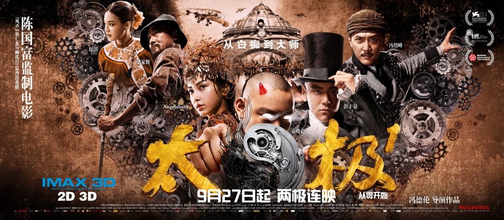 плакат фильма баннер Ученик мастера