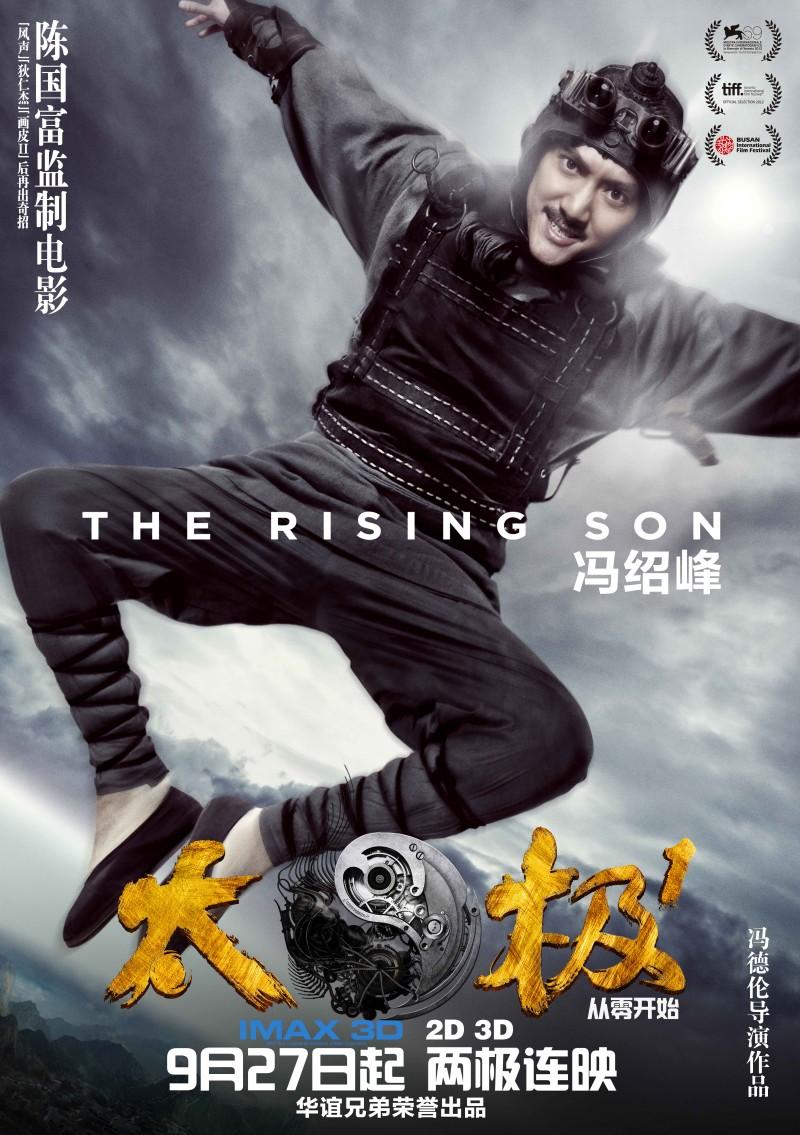 плакат фильма характер-постер Ученик мастера