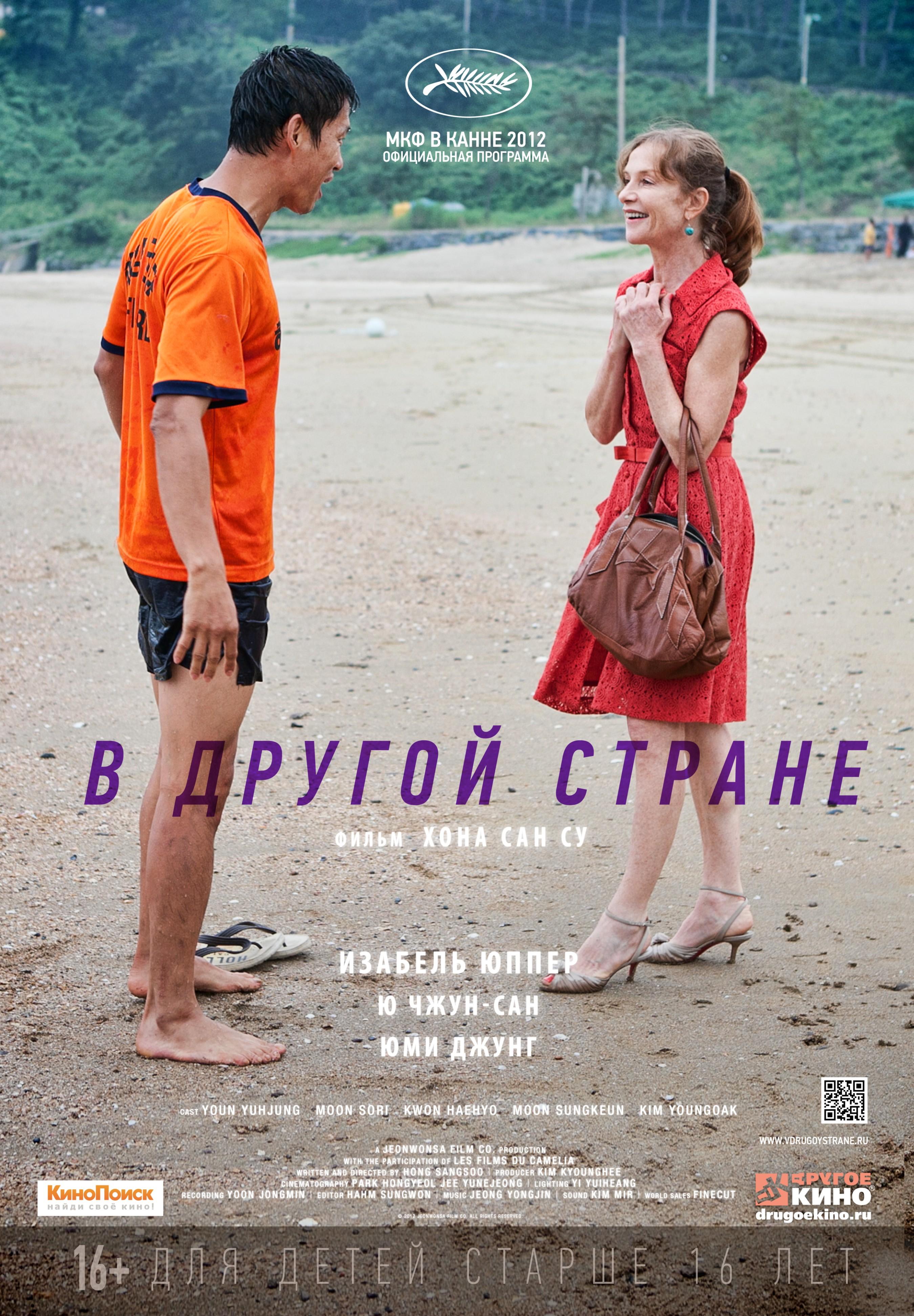 плакат фильма постер локализованные В другой стране