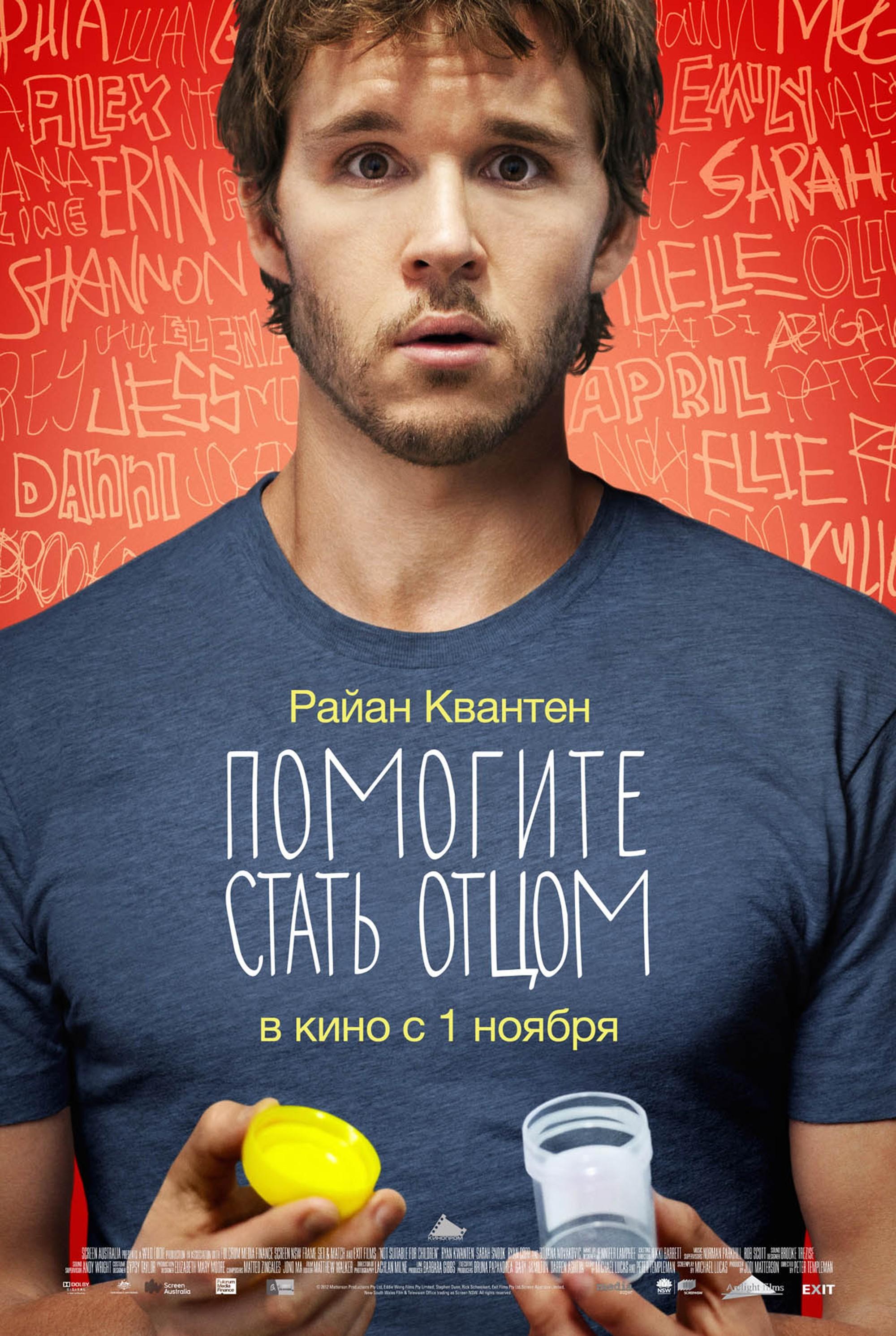 плакат фильма постер локализованные Помогите стать отцом