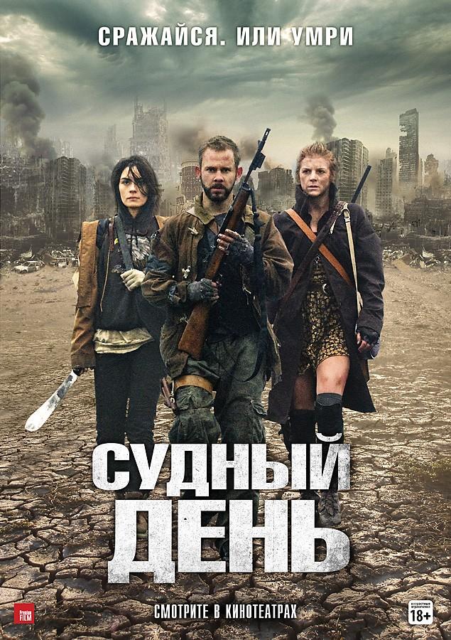 плакат фильма постер локализованные Судный день