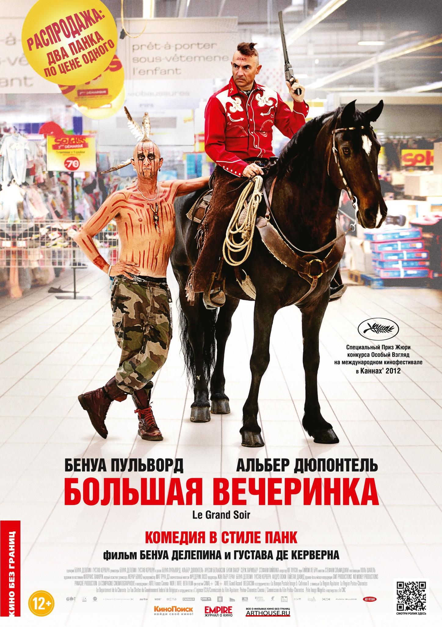 плакат фильма постер локализованные Большая вечеринка