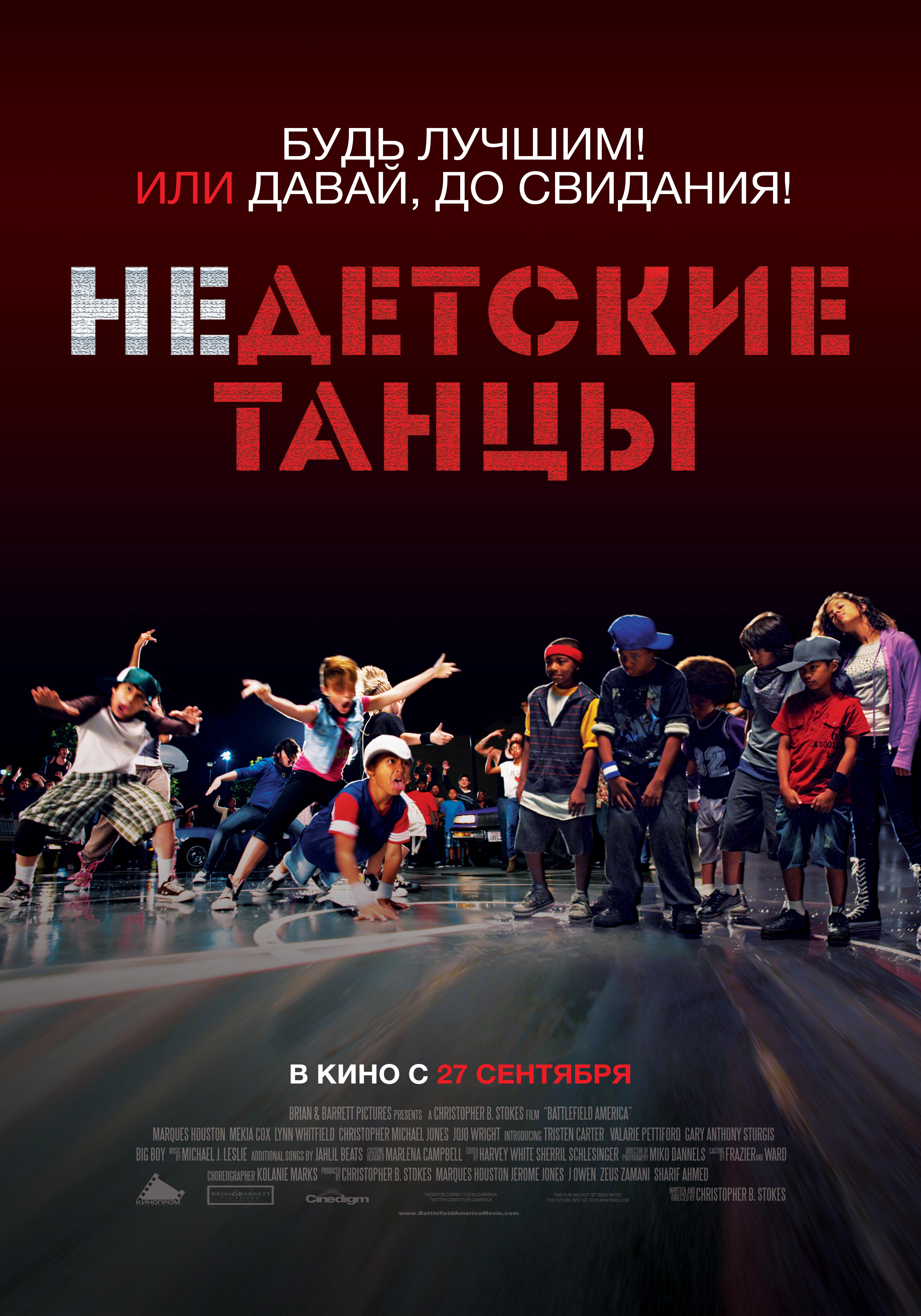 плакат фильма постер локализованные Недетские танцы