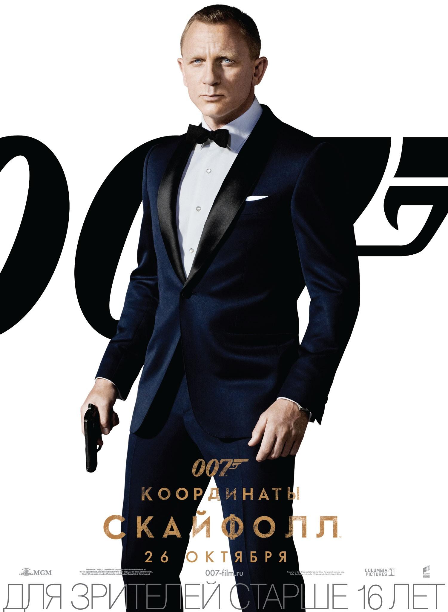 плакат фильма характер-постер локализованные 007 Координаты Скайфолл