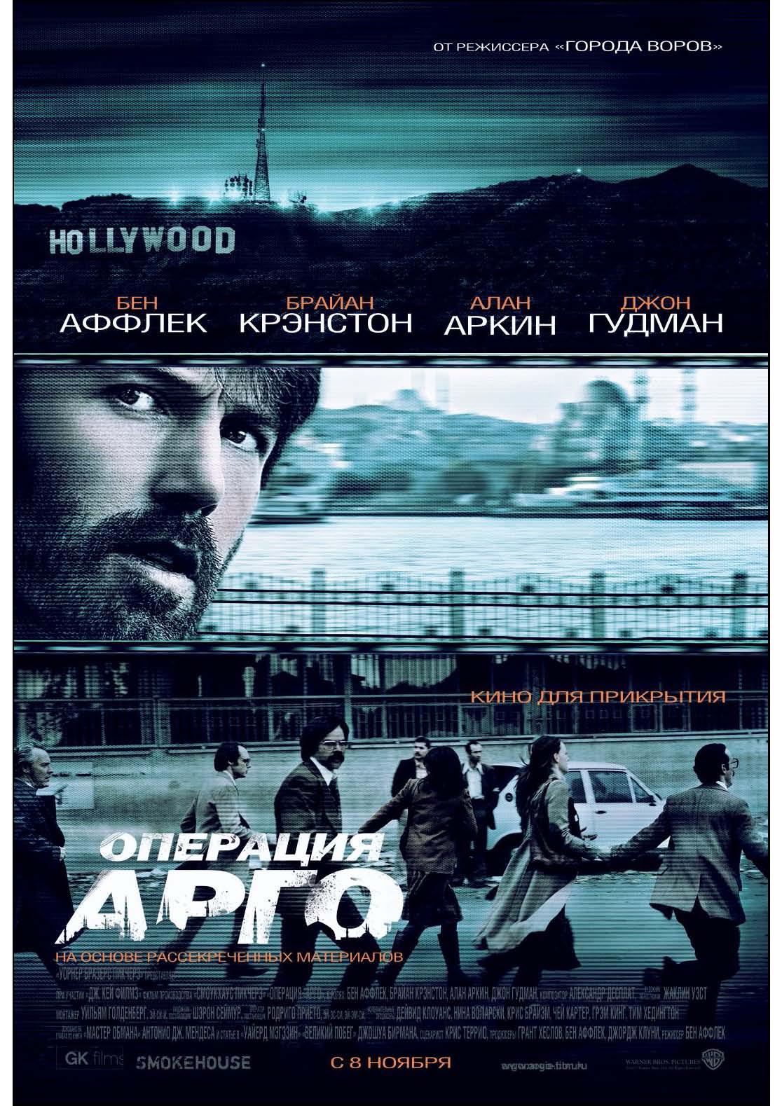 плакат фильма постер локализованные Операция «Арго»