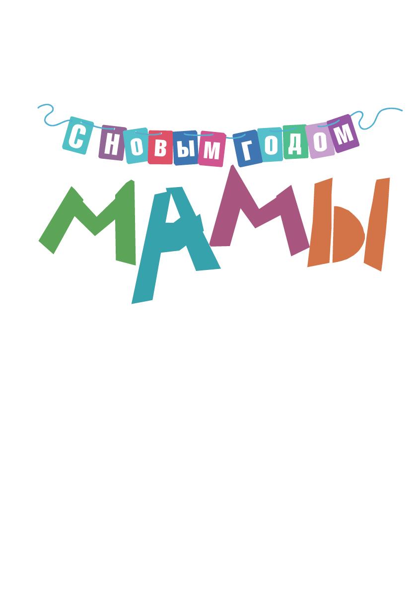 плакат фильма тизер С новым годом, Мамы!