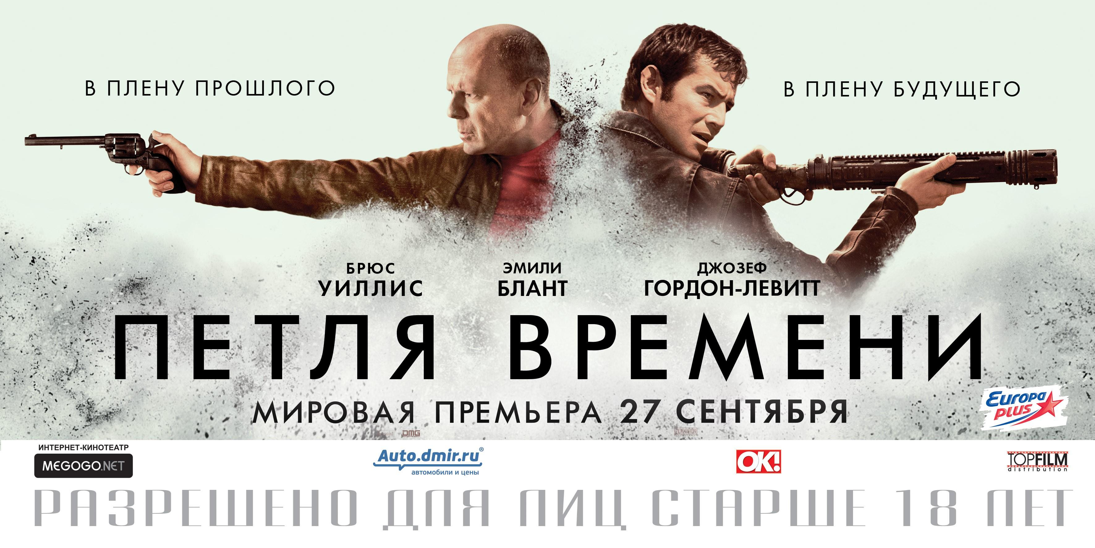 плакат фильма баннер локализованные Петля времени