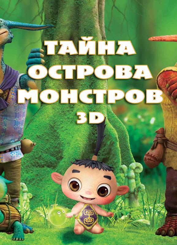 плакат фильма тизер локализованные Монстры на острове