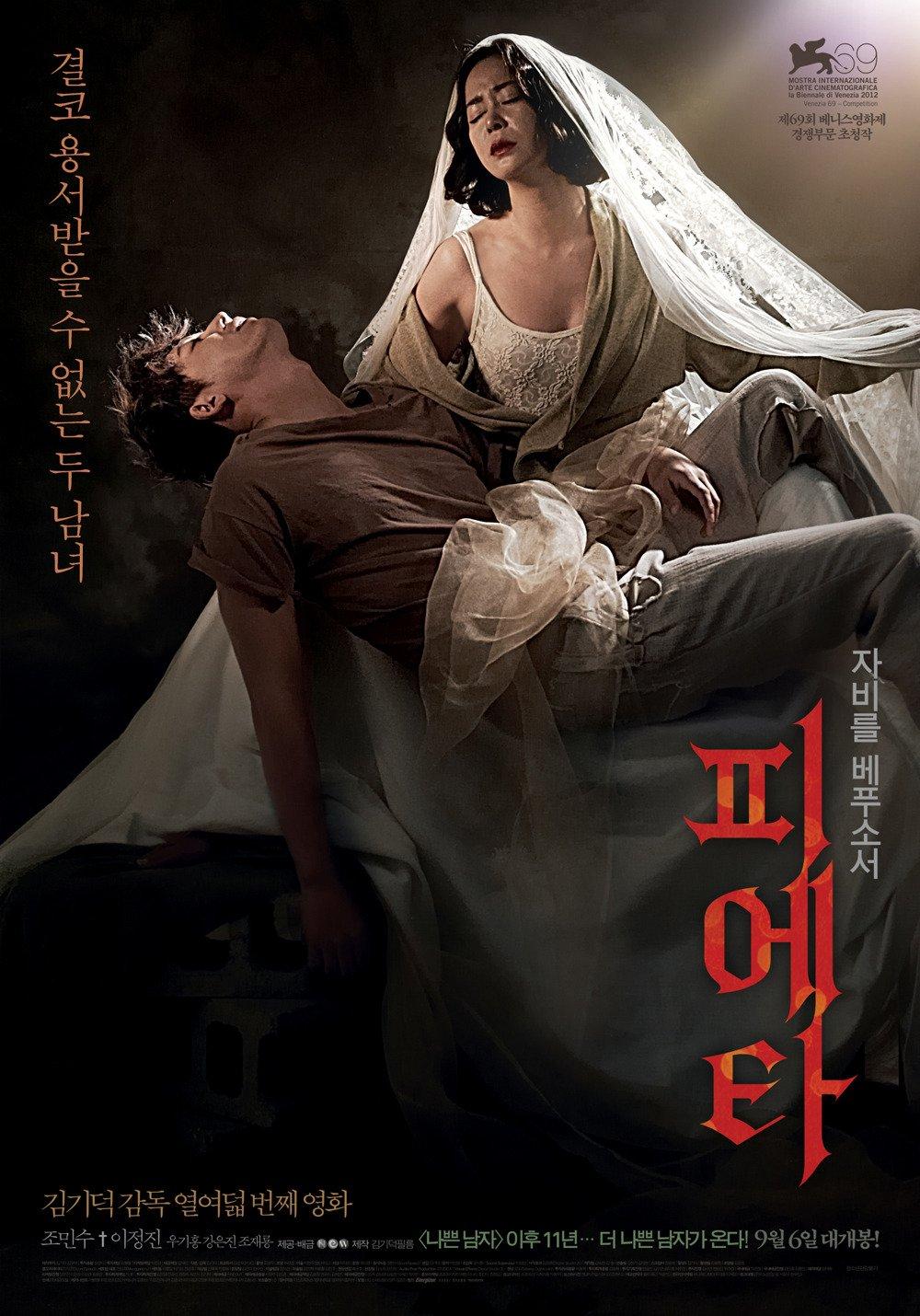 плакат фильма постер Пьета