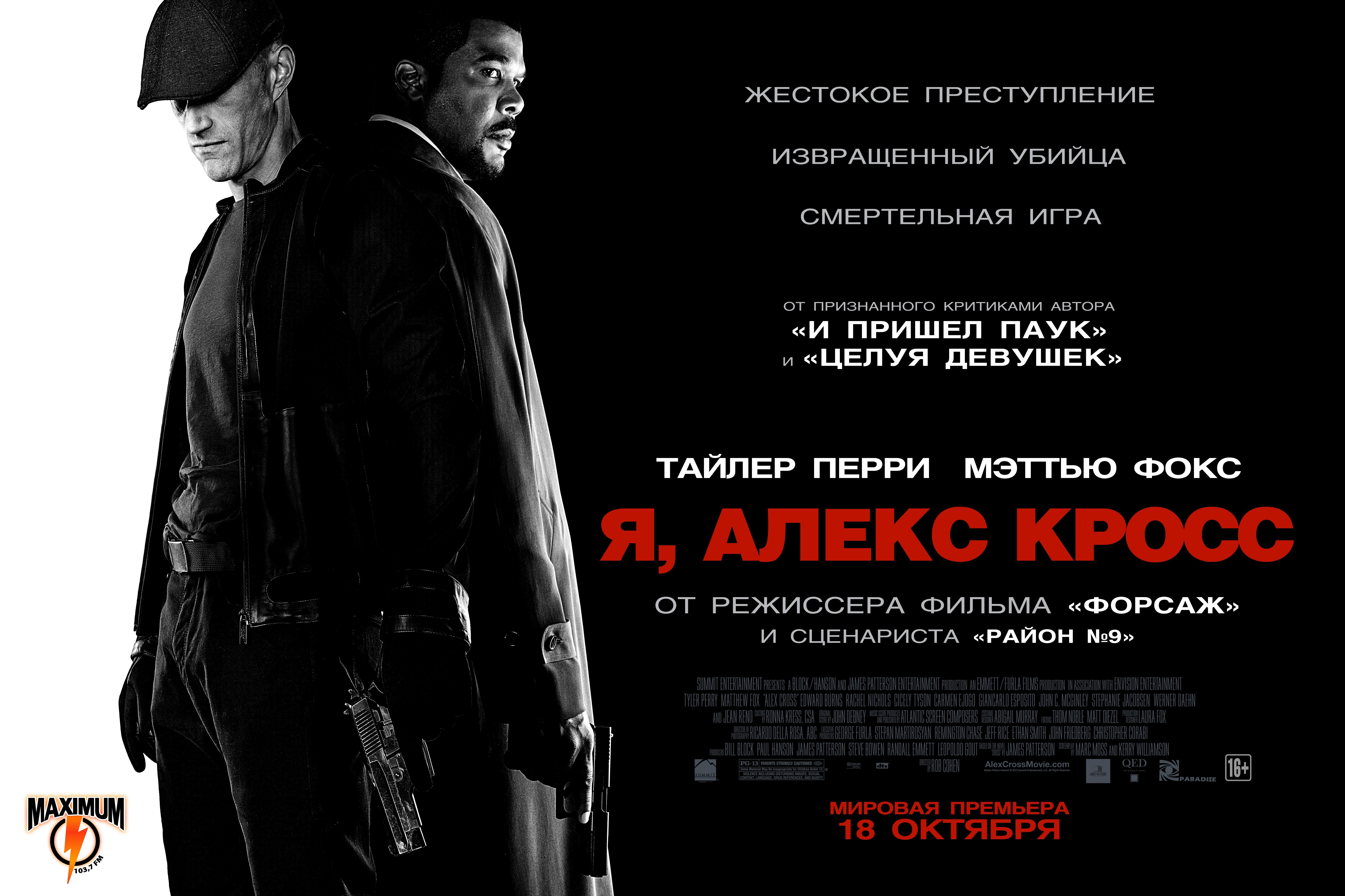 плакат фильма биллборды локализованные Я, Алекс Кросс