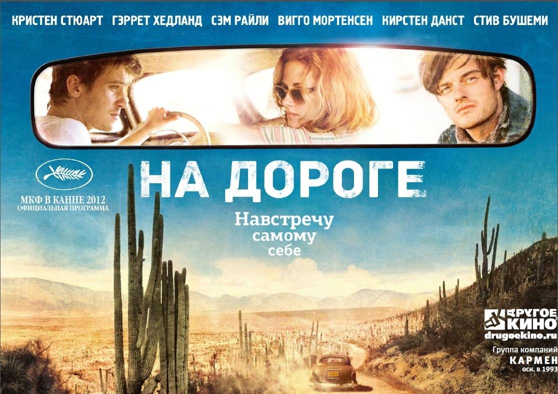 плакат фильма биллборды локализованные На дороге