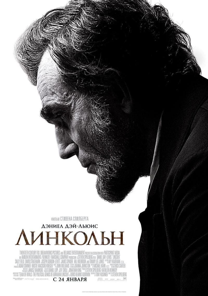 плакат фильма постер локализованные Линкольн