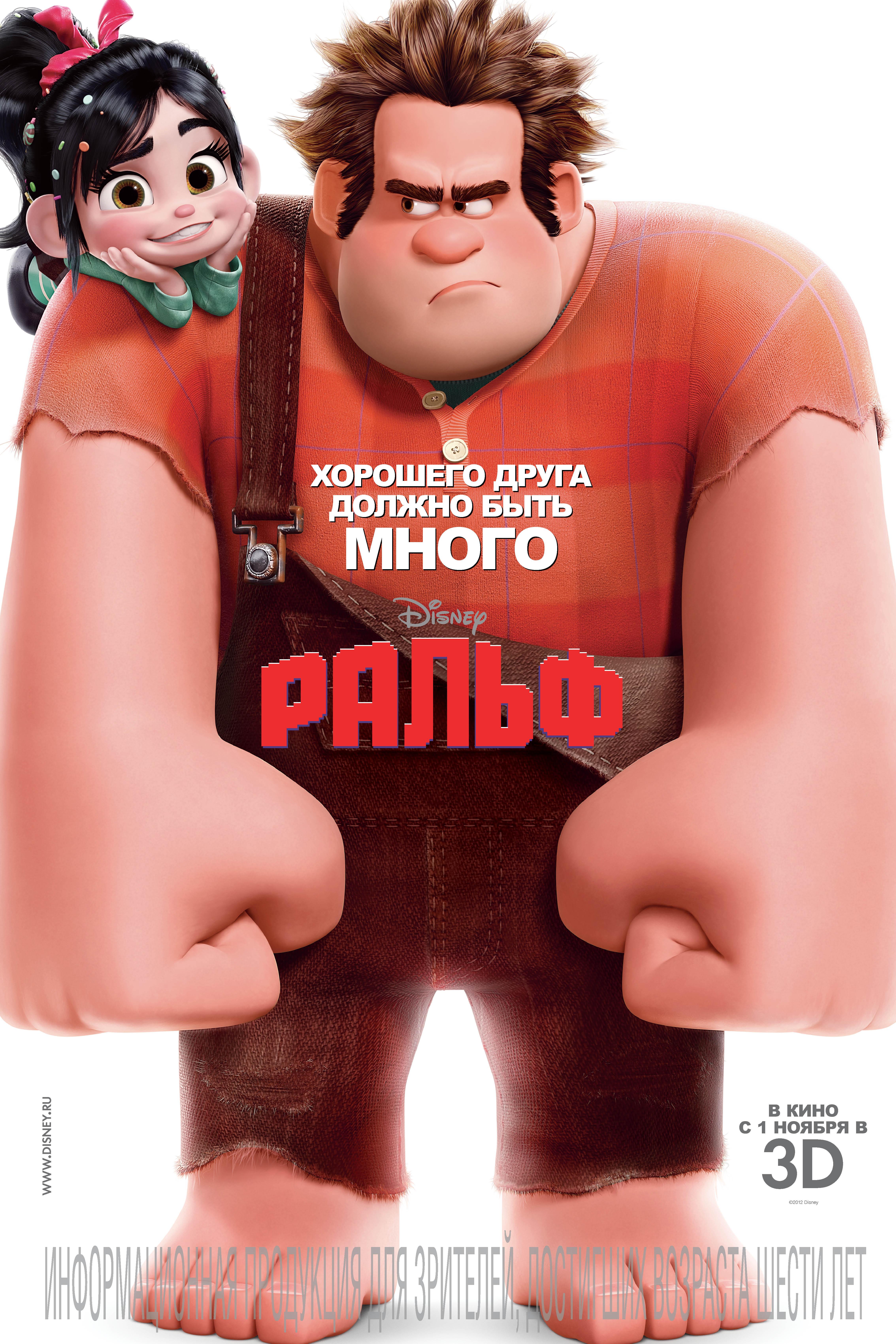 плакат фильма постер локализованные Ральф