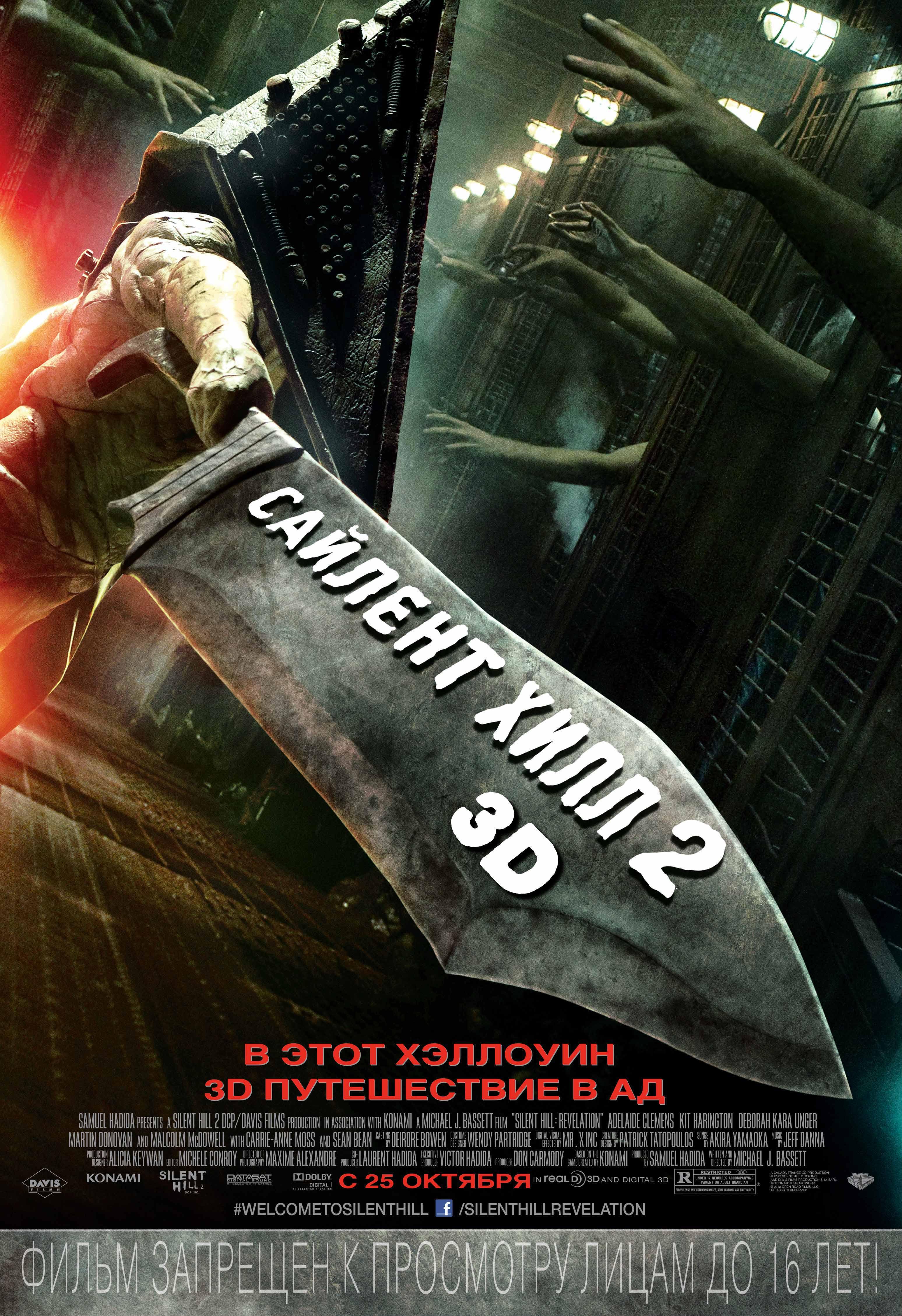 плакат фильма постер локализованные Сайлент Хилл 2 3D