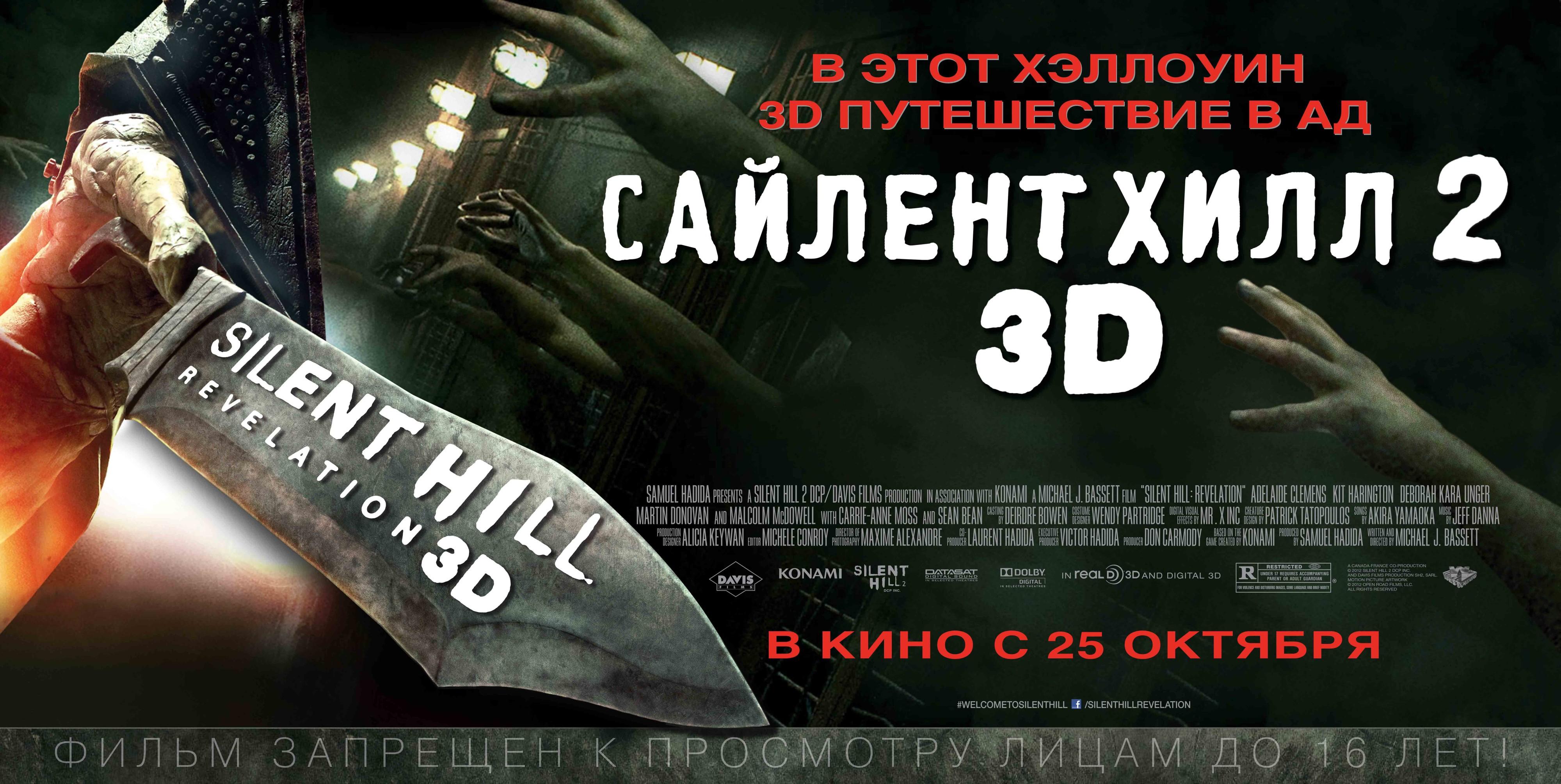 плакат фильма баннер локализованные Сайлент Хилл 2 3D