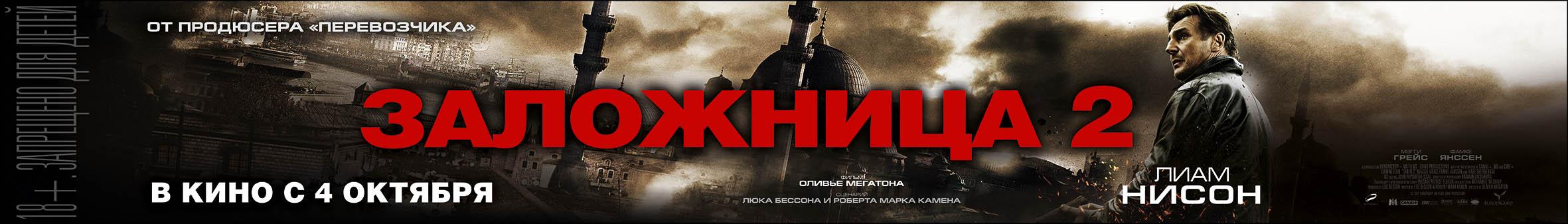 плакат фильма баннер локализованные Заложница 2