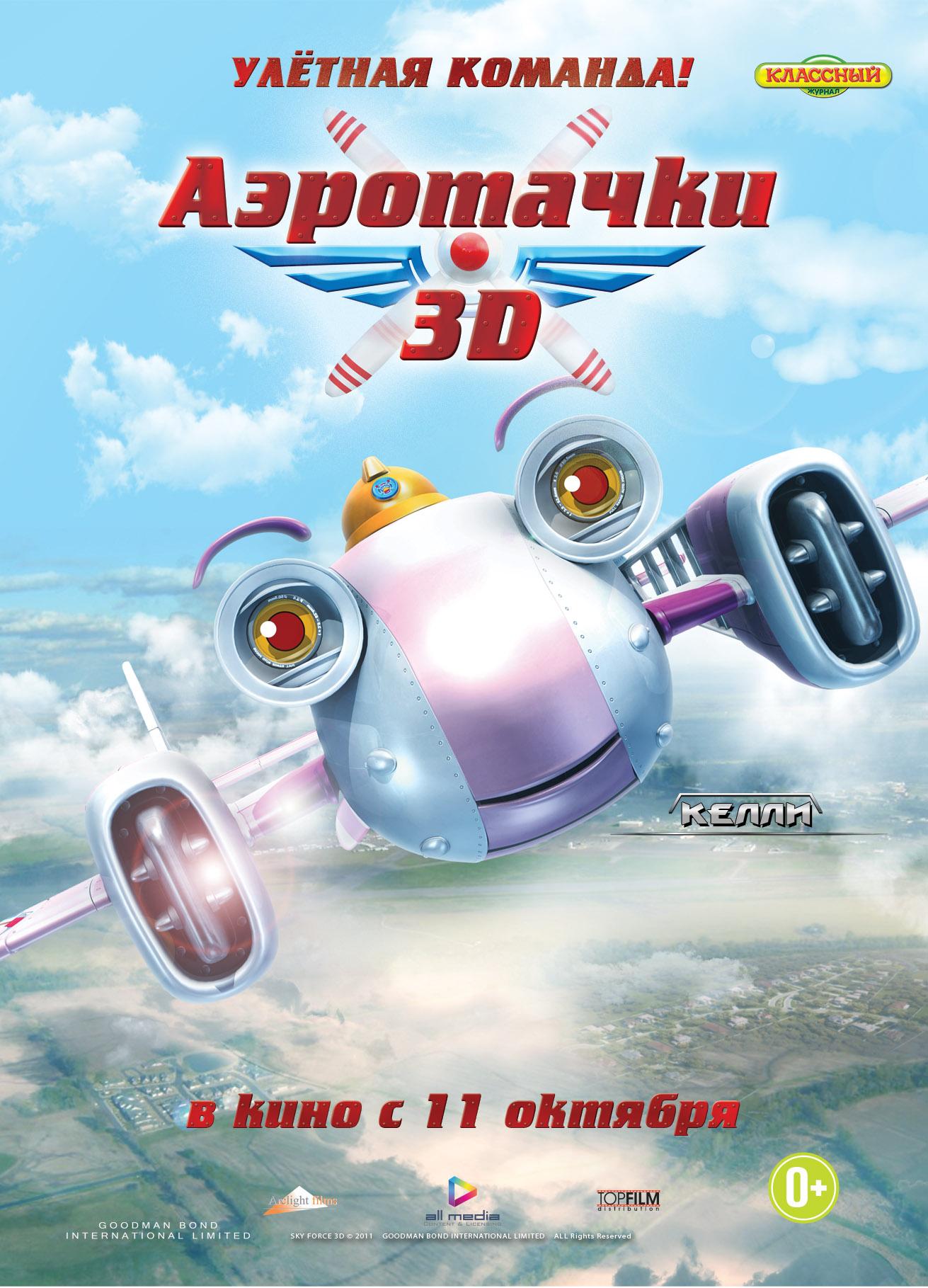 плакат фильма характер-постер локализованные Аэротачки