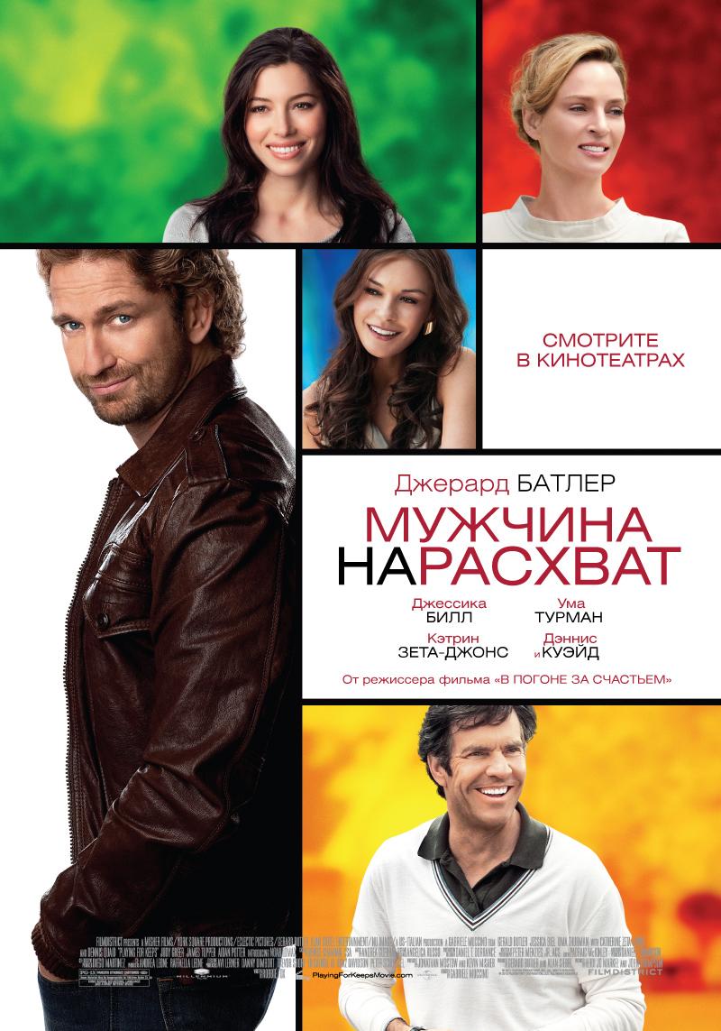 плакат фильма постер локализованные Мужчина нарасхват
