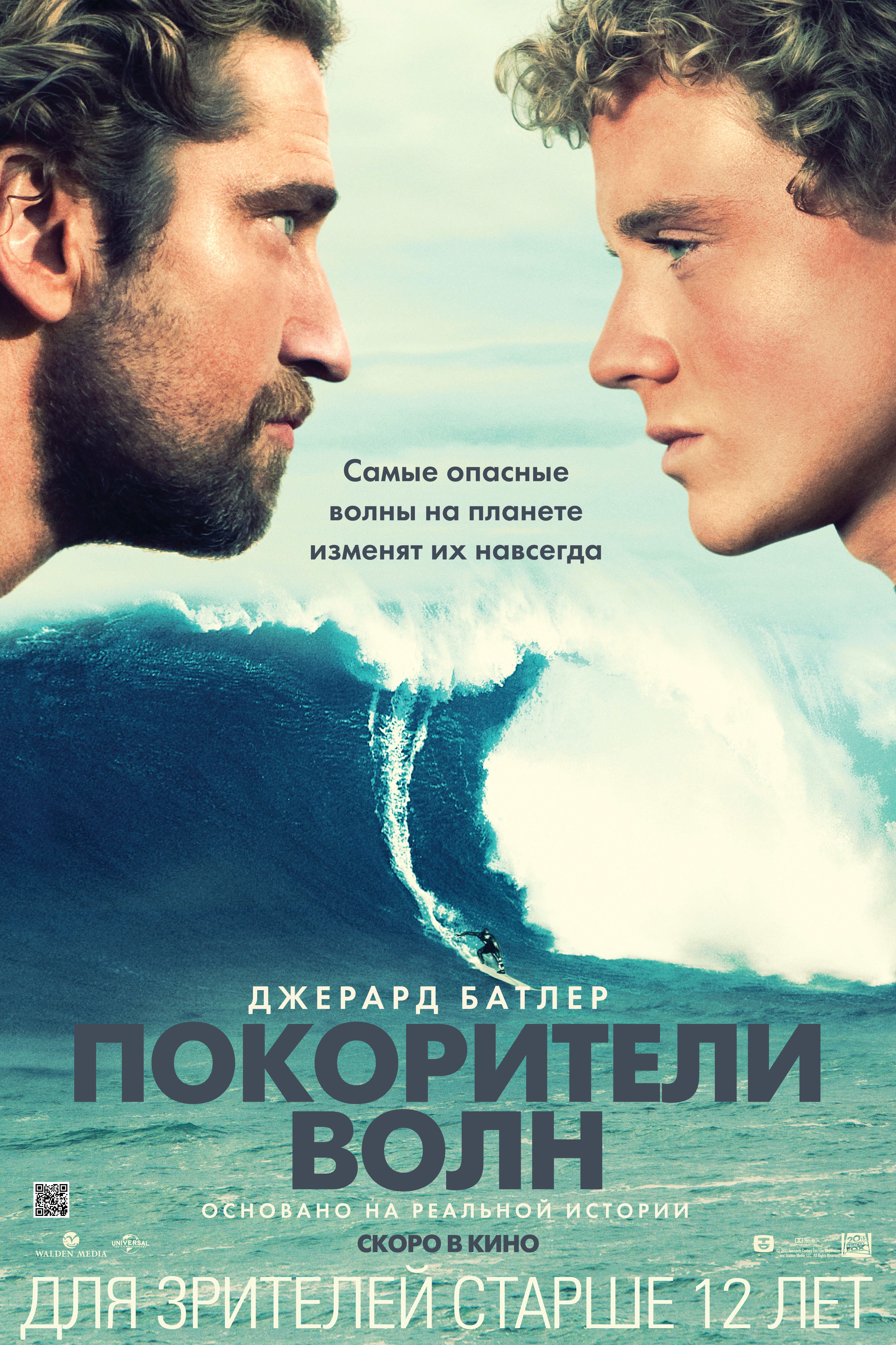 плакат фильма постер локализованные Покорители волн
