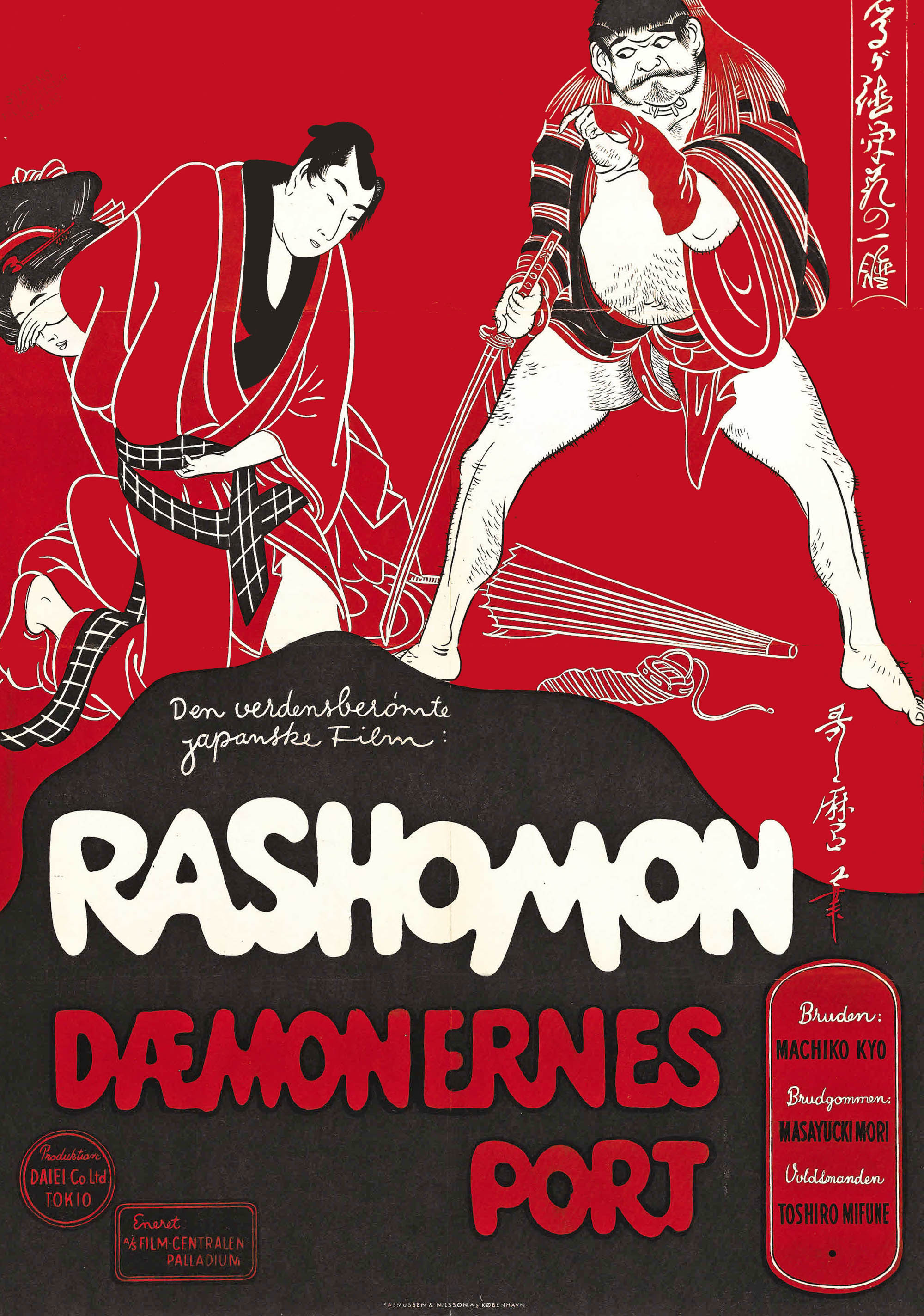 rashomon reaction paper Ken leung response to rashomon and in a grove 18 oct 2016 the nature of human - self-deception in rashomon by akutagawa ryunosuke, the author shows the selfishness of human and how they justify their behavior by their needs to survive and saying everyone does the same thing.