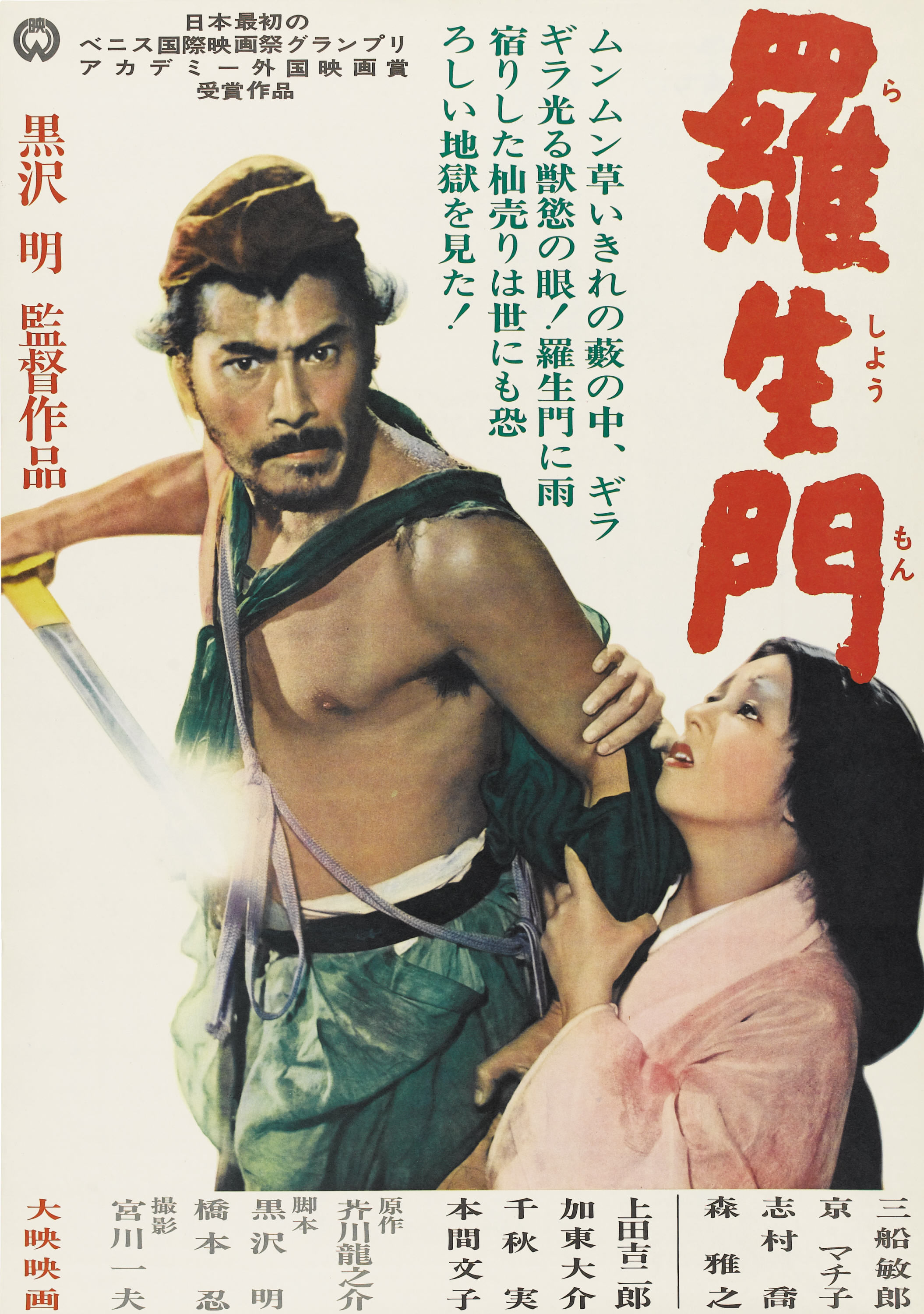 the samurai films of akira kurosawa Ben walters: akira kurosawa, the legendary japanese director, was born 100 years ago today he's already the subject of a google doodle, now here's a guide to ten key kurosawa movies, from classics such as seven samurai and throne of blood to late greats ran and dreams.