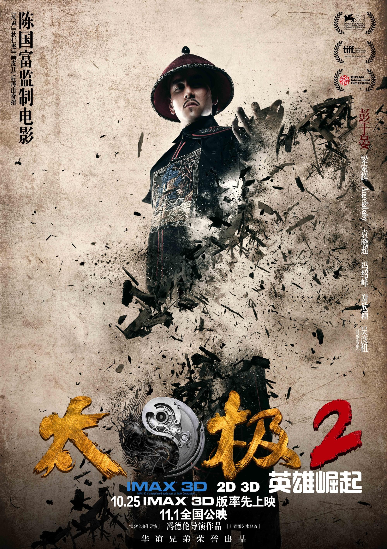 плакат фильма характер-постер Тай-цзи: Герой*