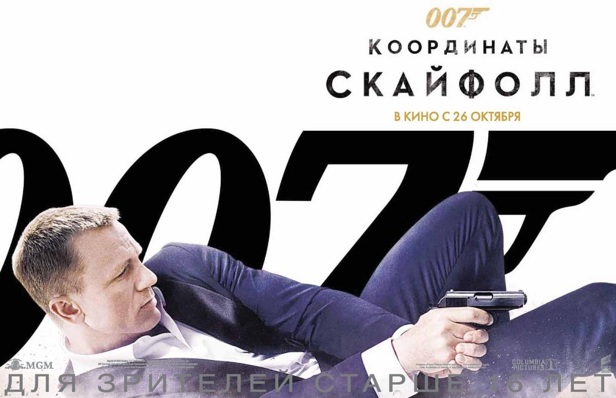 плакат фильма биллборды локализованные 007 Координаты Скайфолл