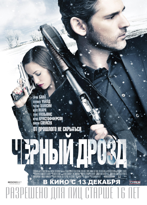 плакат фильма постер локализованные Черный дрозд