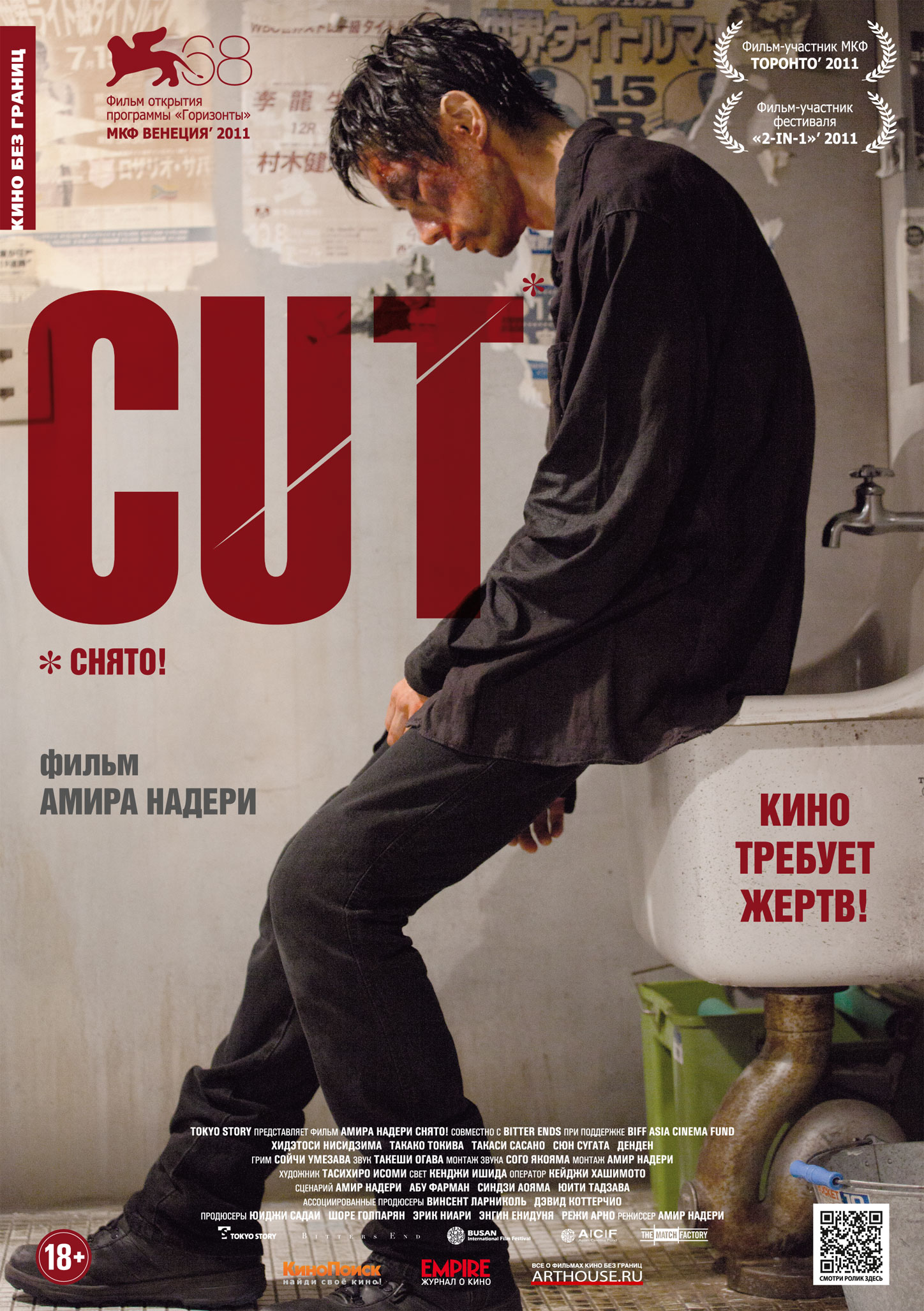 плакат фильма постер локализованные Снято!
