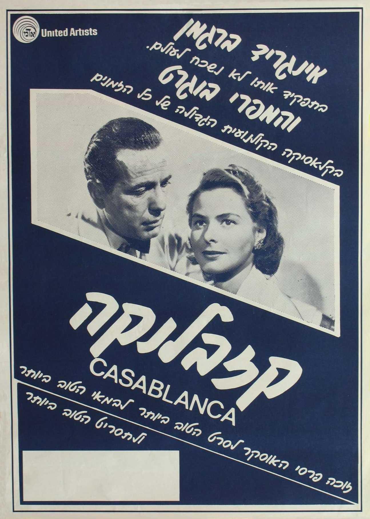 casablanca propaganda essays