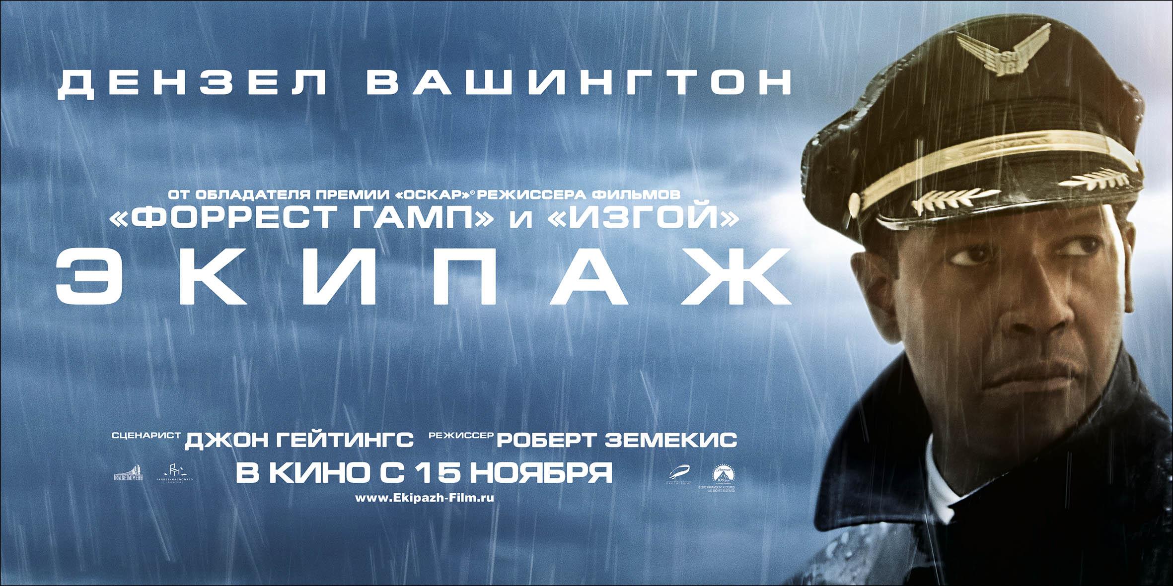 плакат фильма баннер локализованные Экипаж