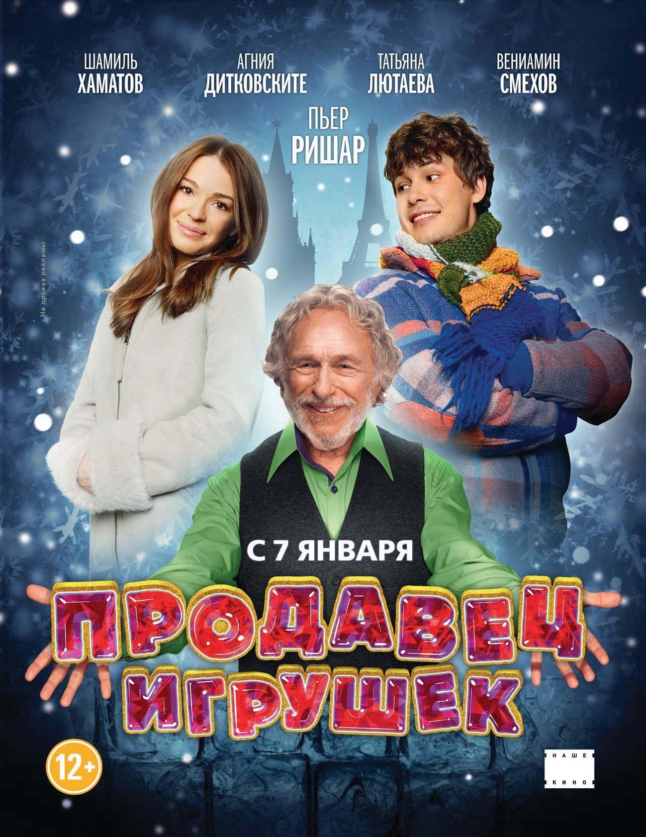 Комедии мелодрамы русские про новый год