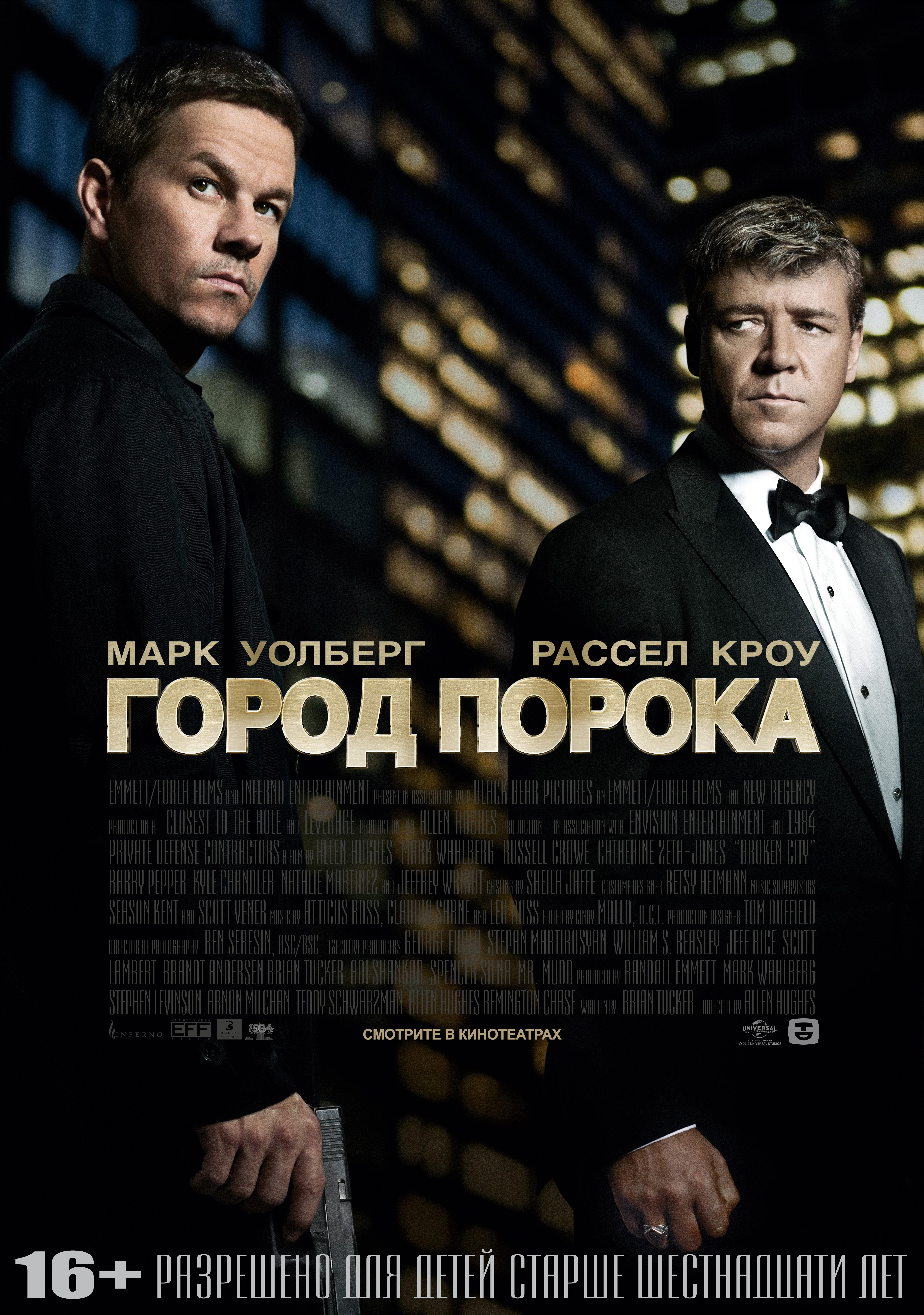 плакат фильма постер локализованные Город порока