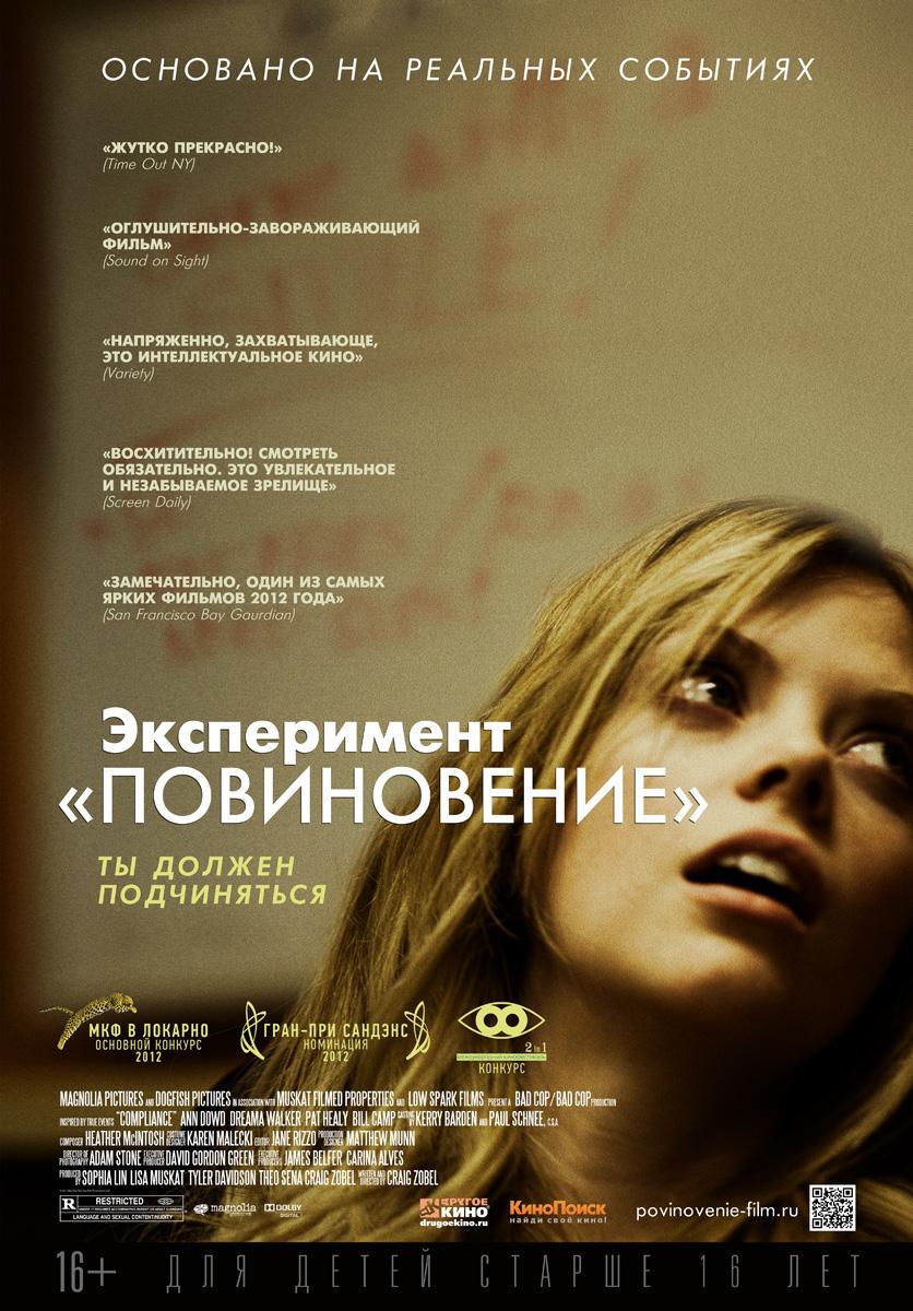 плакат фильма постер локализованные Эксперимент «Повиновение»
