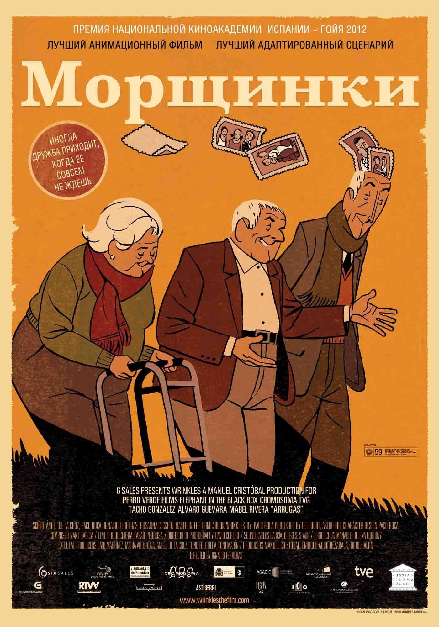 плакат фильма постер локализованные Морщинки