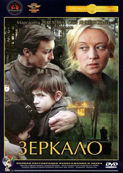 плакат фильма Зеркало