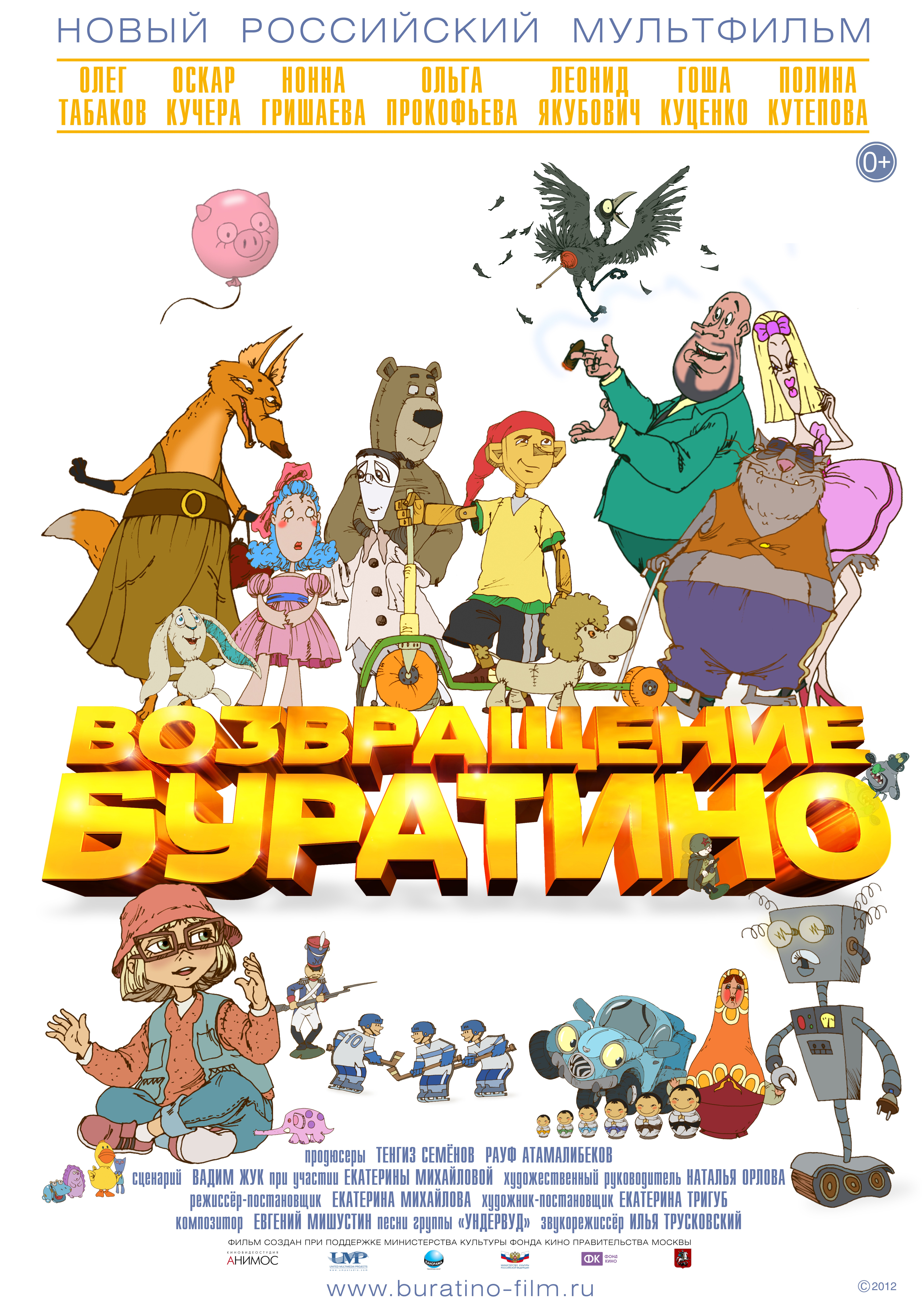плакат фильма постер Возвращение Буратино