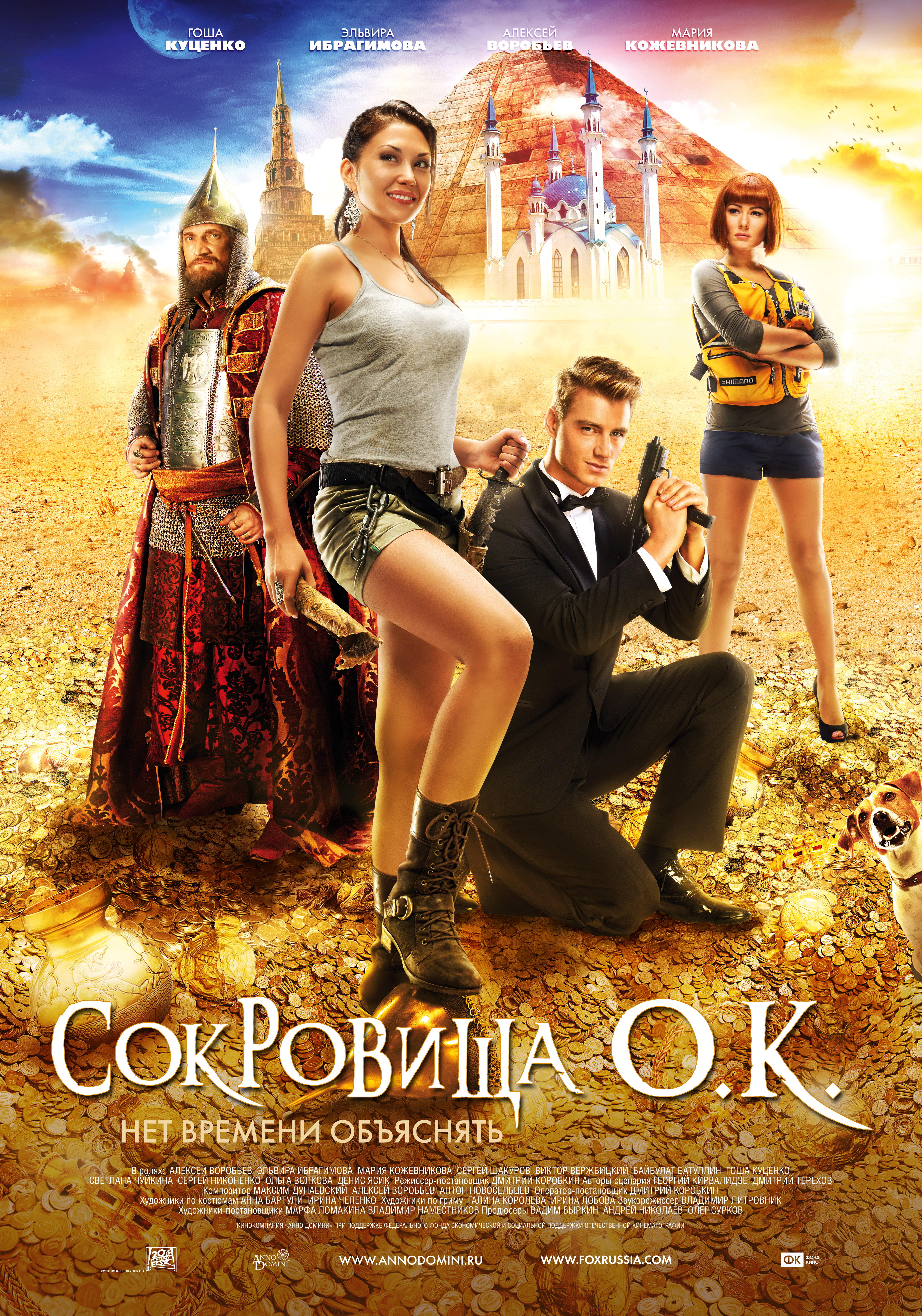 плакат фильма постер Сокровища О.К.