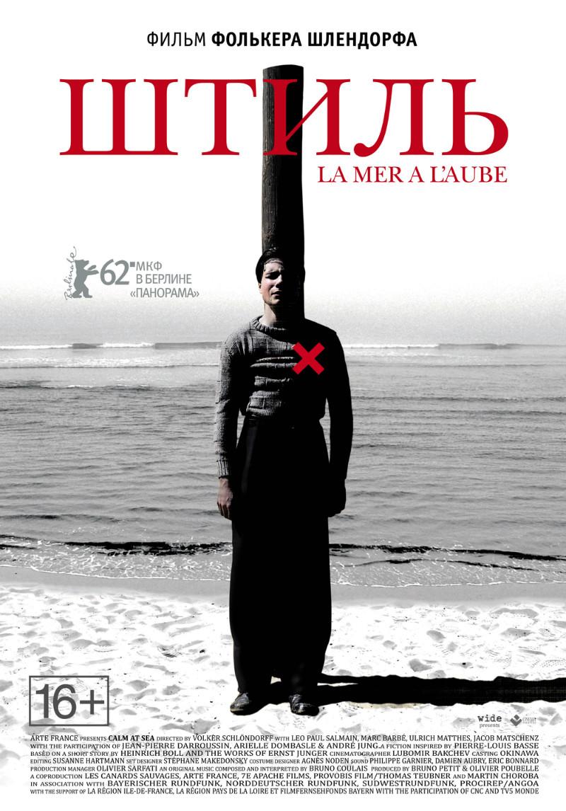 плакат фильма постер локализованные Штиль